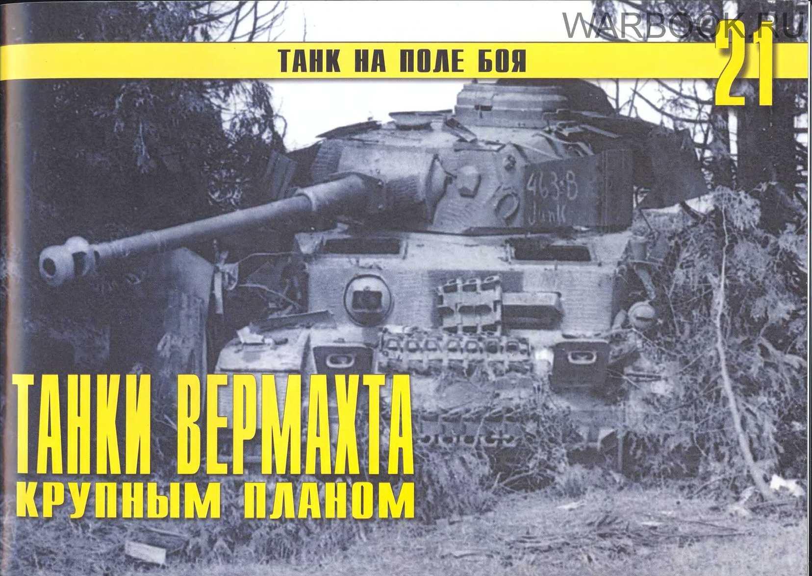 Танк на поле боя 21 - Танки вермахта крупным планом