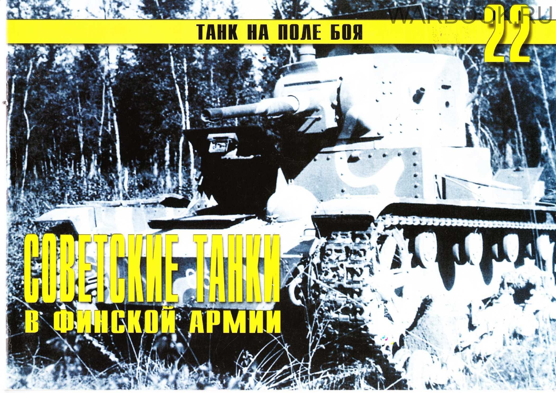 Танк на поле боя 22 - Советские танки в финской армии ч1