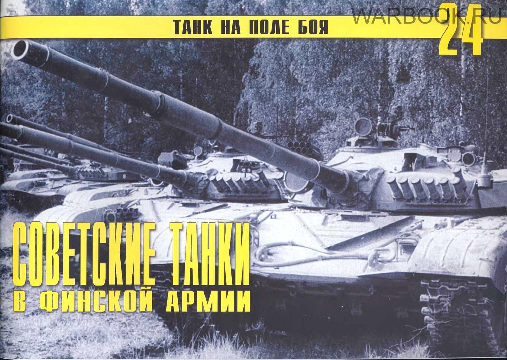 Танк на поле боя 24 - Советские танки в финской армии ч3