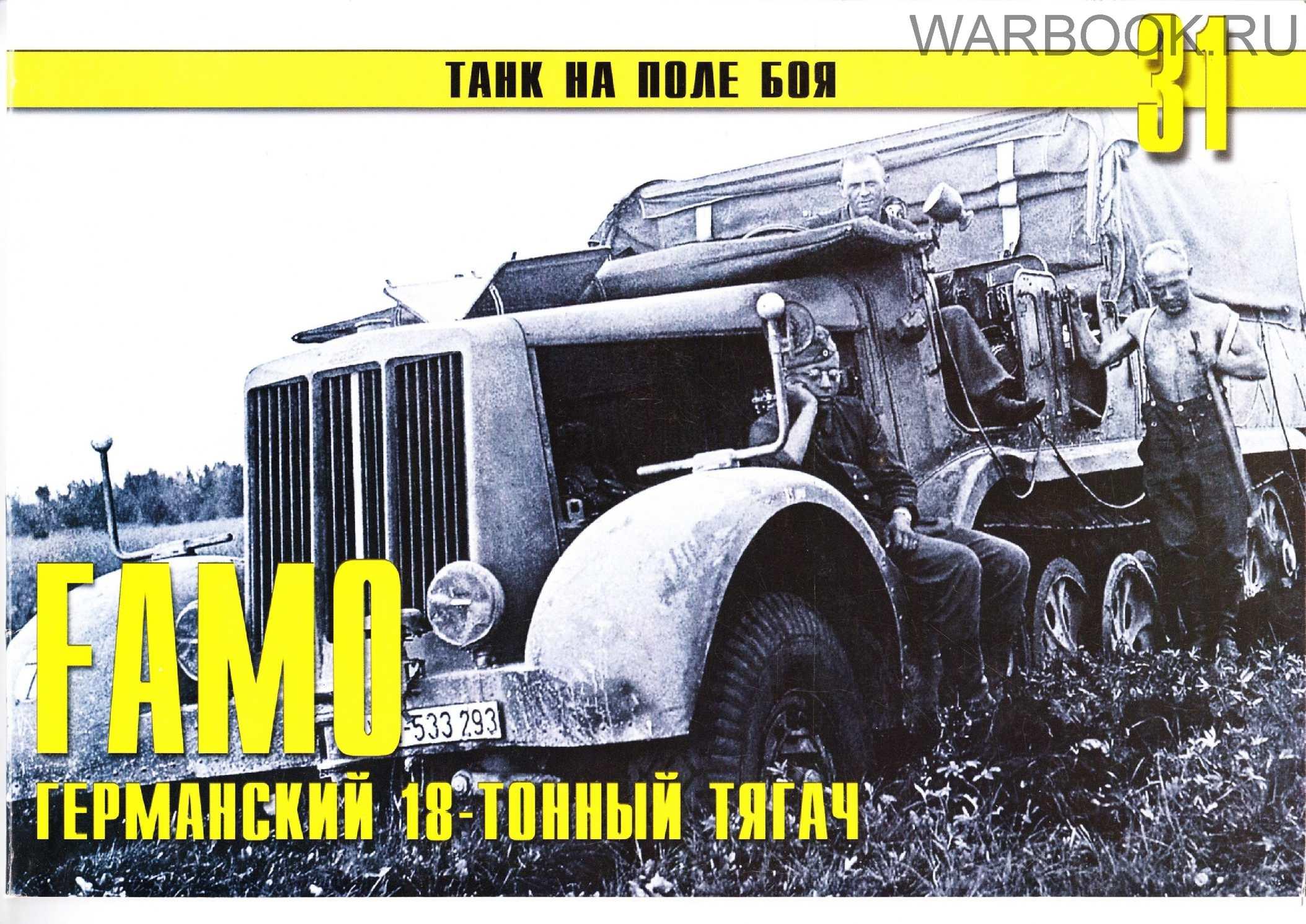 Танк на поле боя 31 - FAMO германский 18-тонный тягач ч1