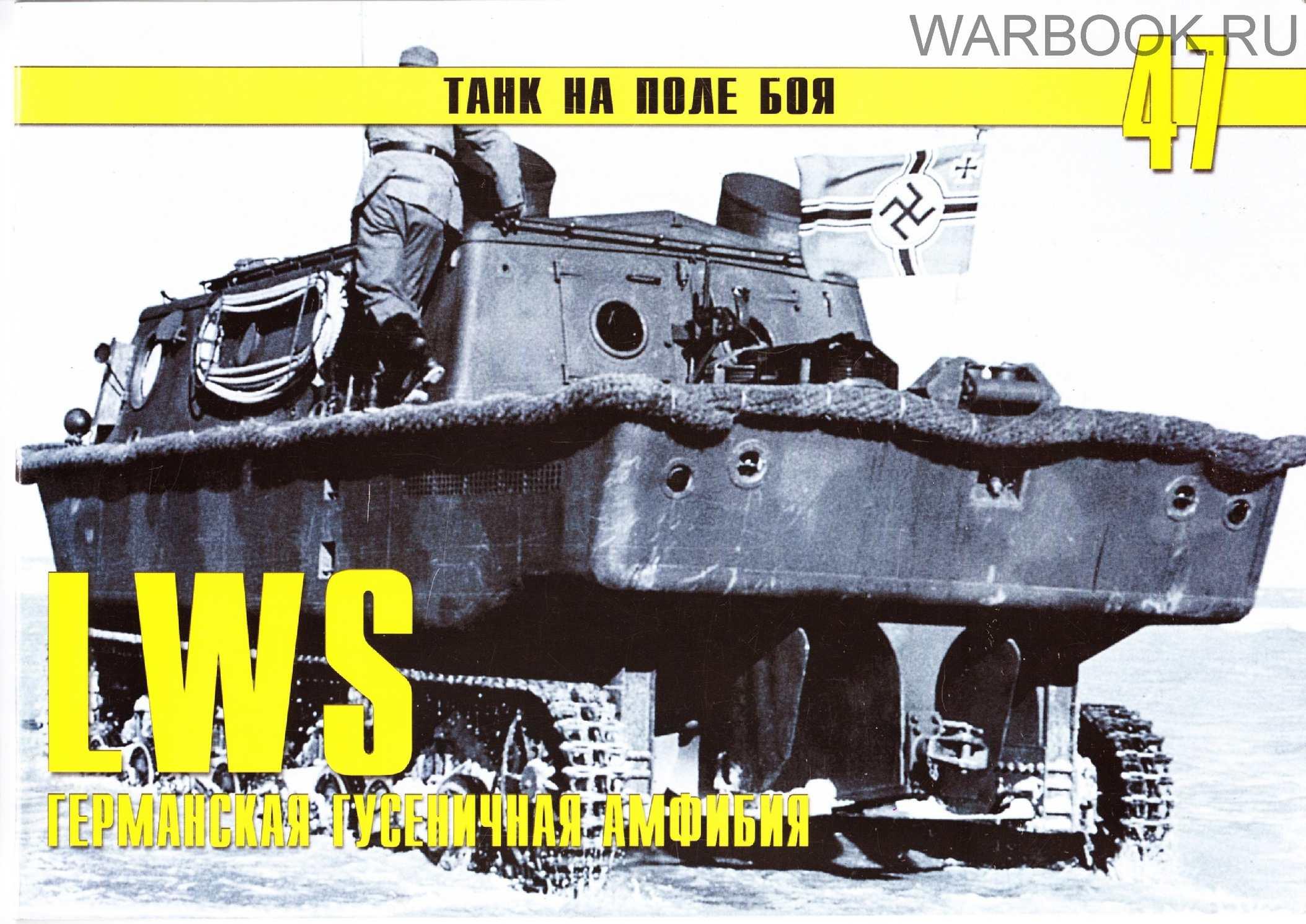 Танк на поле боя 47 - LWS германская гусеничная амфибия ч2