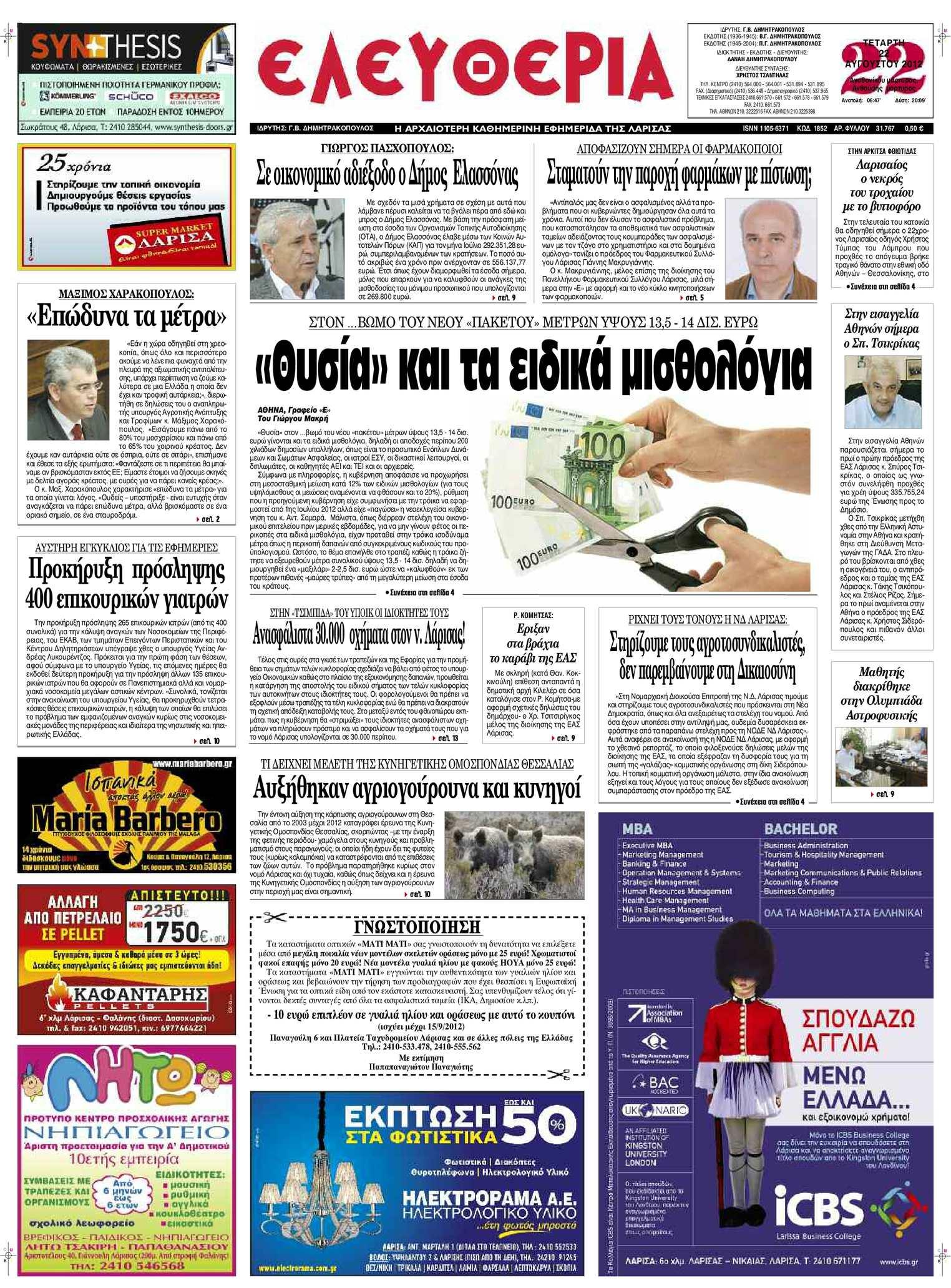 904a6b46e0f Calaméo - Eleftheria.gr_22/08/2012