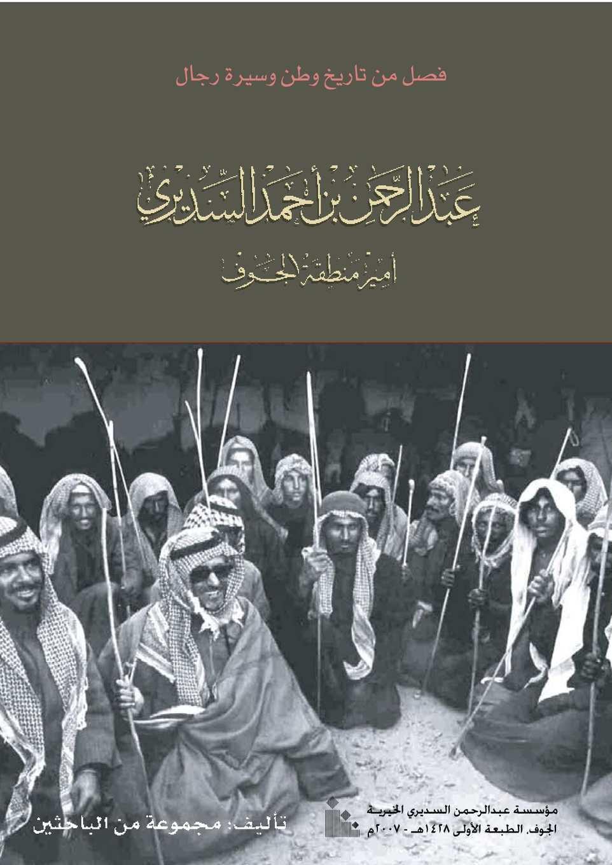 142af81bcf4a1 Calaméo - عبدالرحمن بن أحمد السديري أمير منطقة الجوف