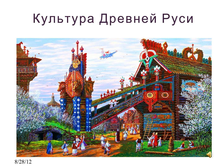 культура древней руси в картинках светятся улыбкой