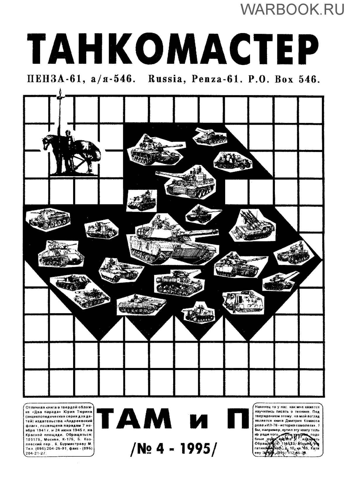 Танкомастер 1995-04