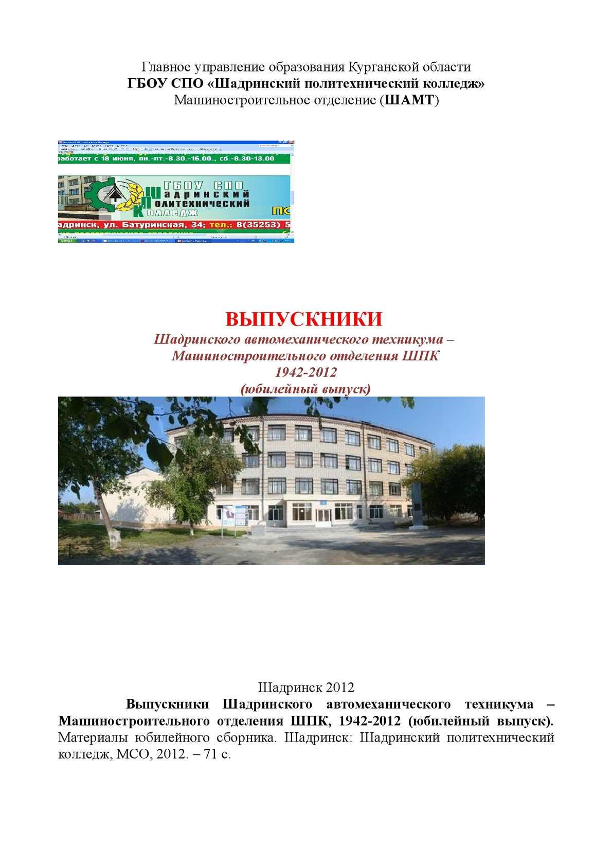 Газета ваша выгода шадринск последний выпуск http abo uralsib ru