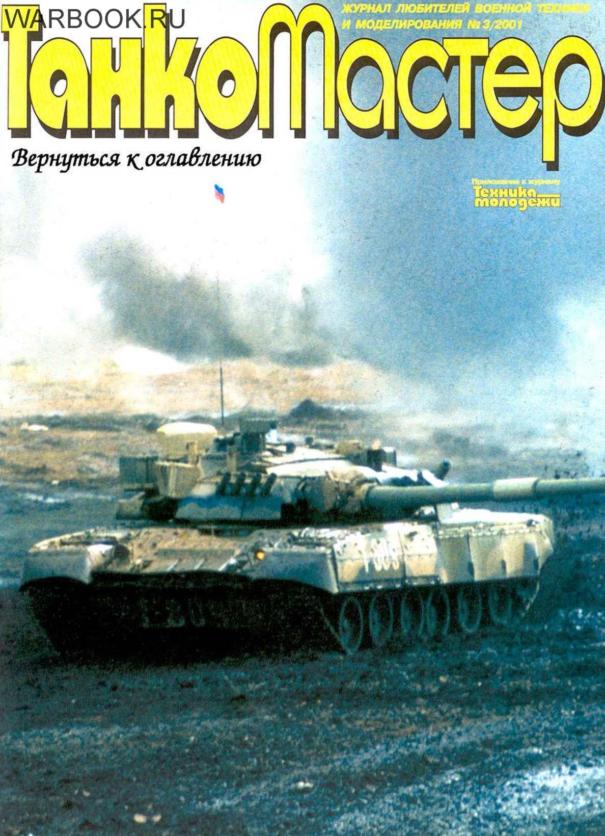 Танкомастер 2001-03