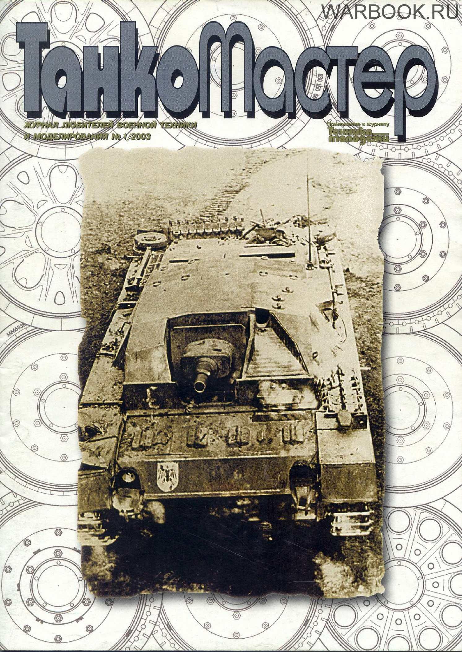 Танкомастер 2003-01