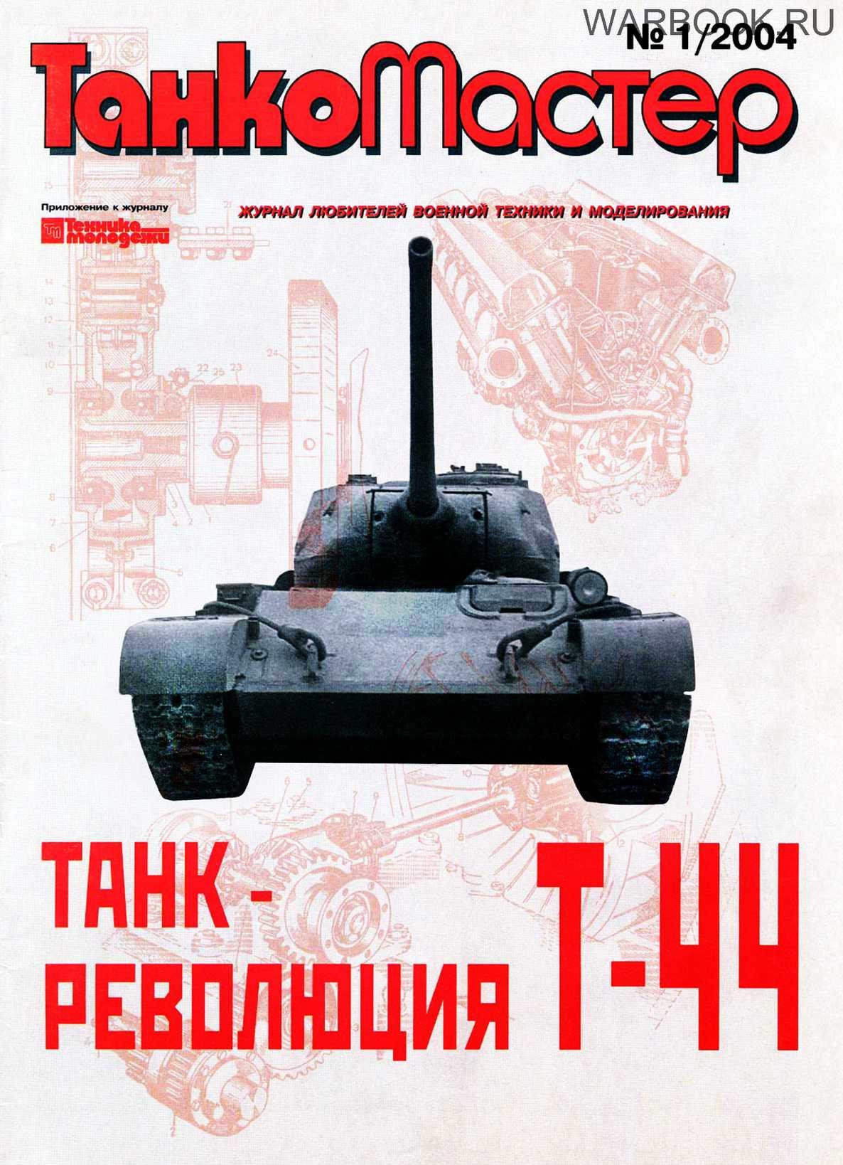 Танкомастер 2004-01