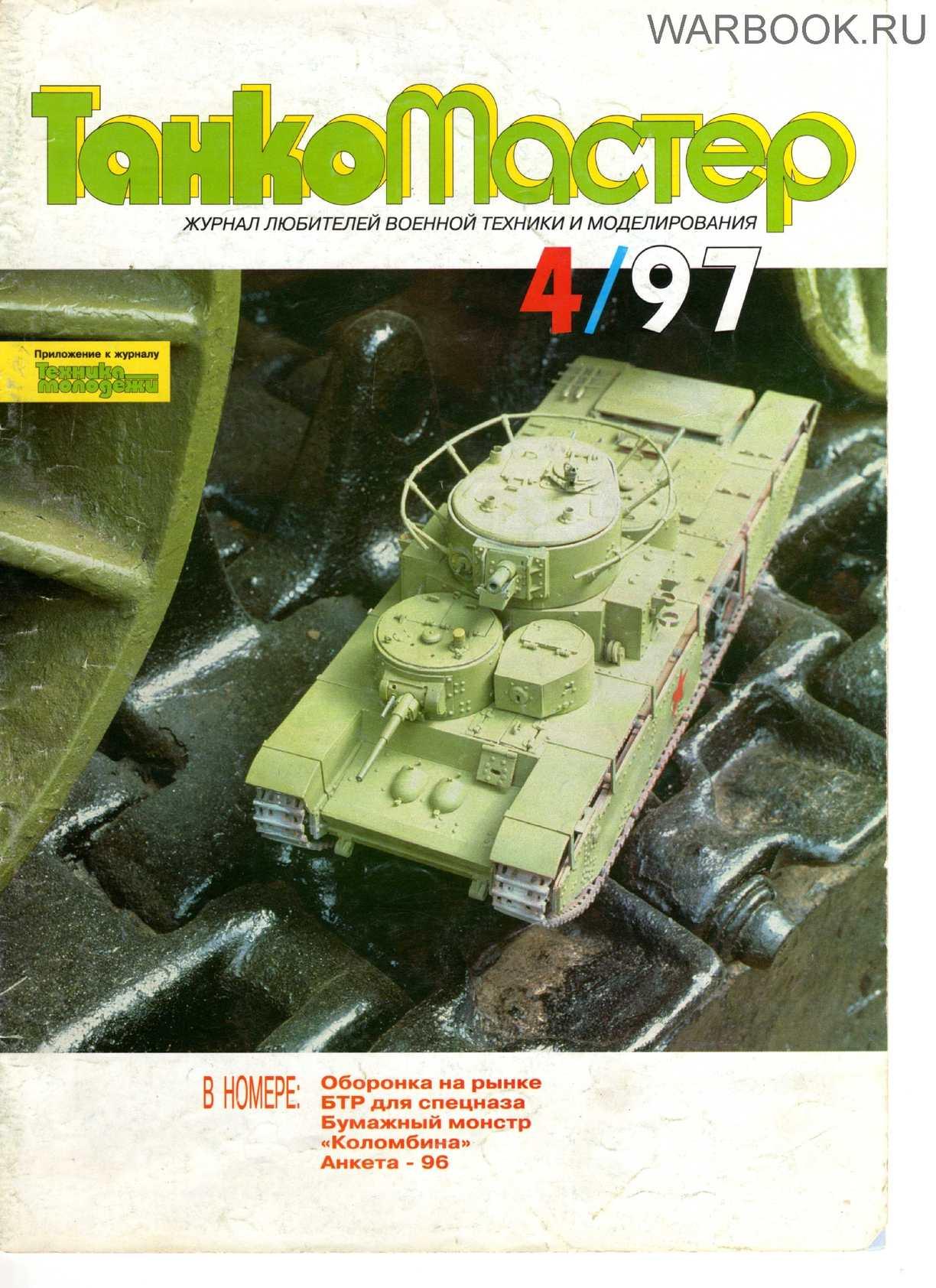 Танкомастер 1997- 04