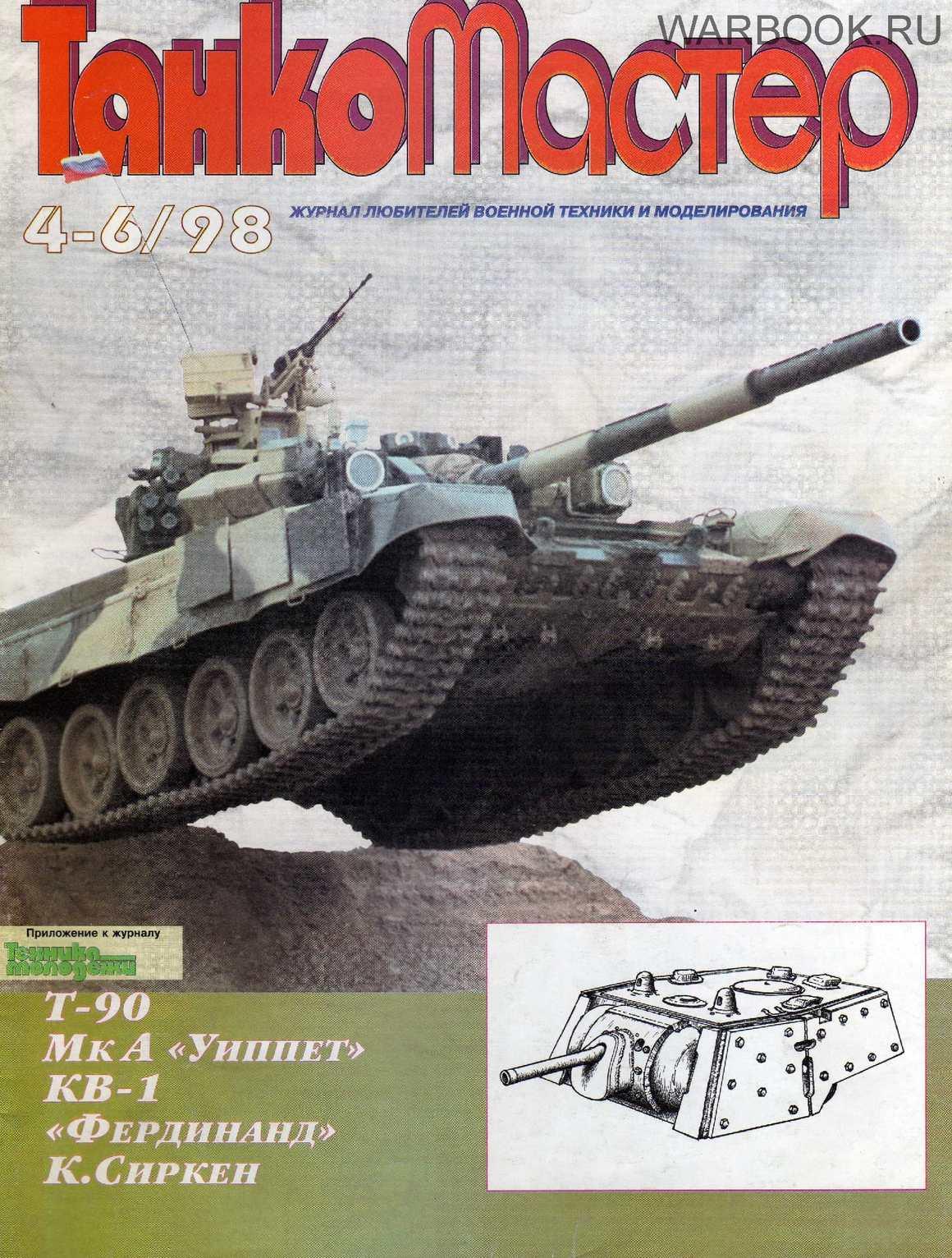 Танкомастер 1998-04-06