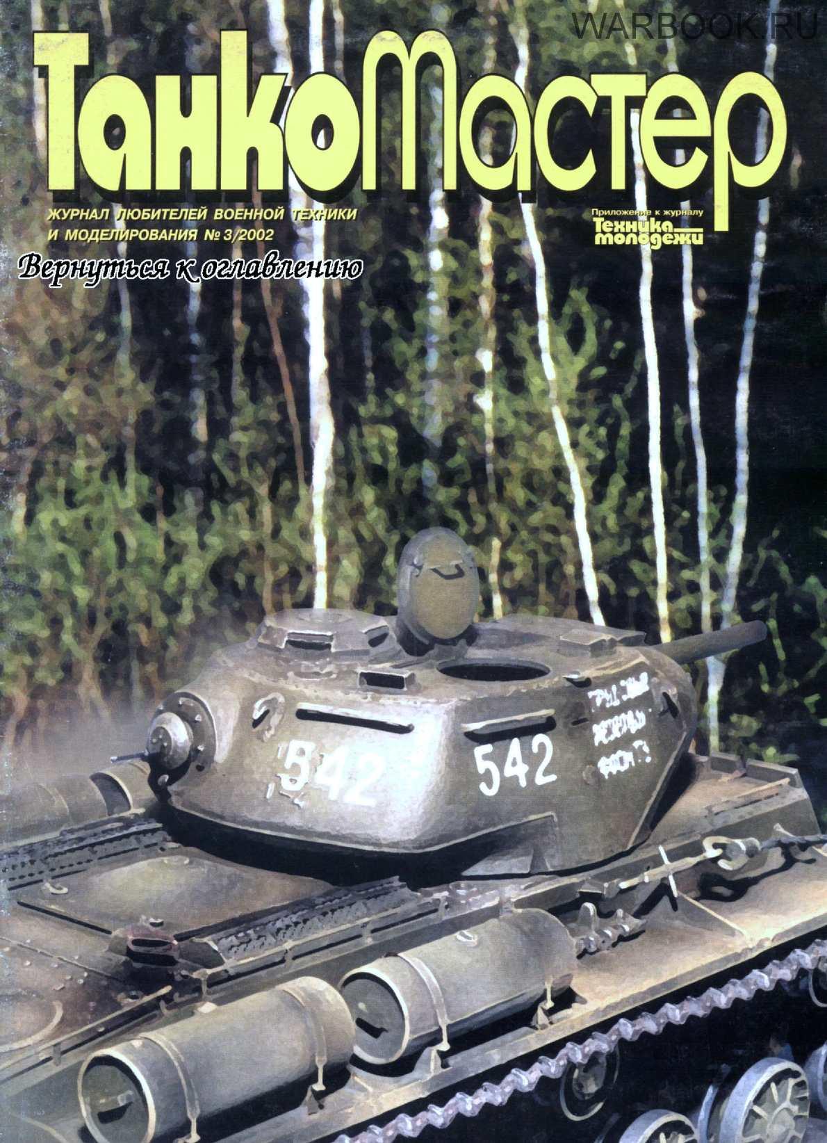 Танкомастер 2002-03