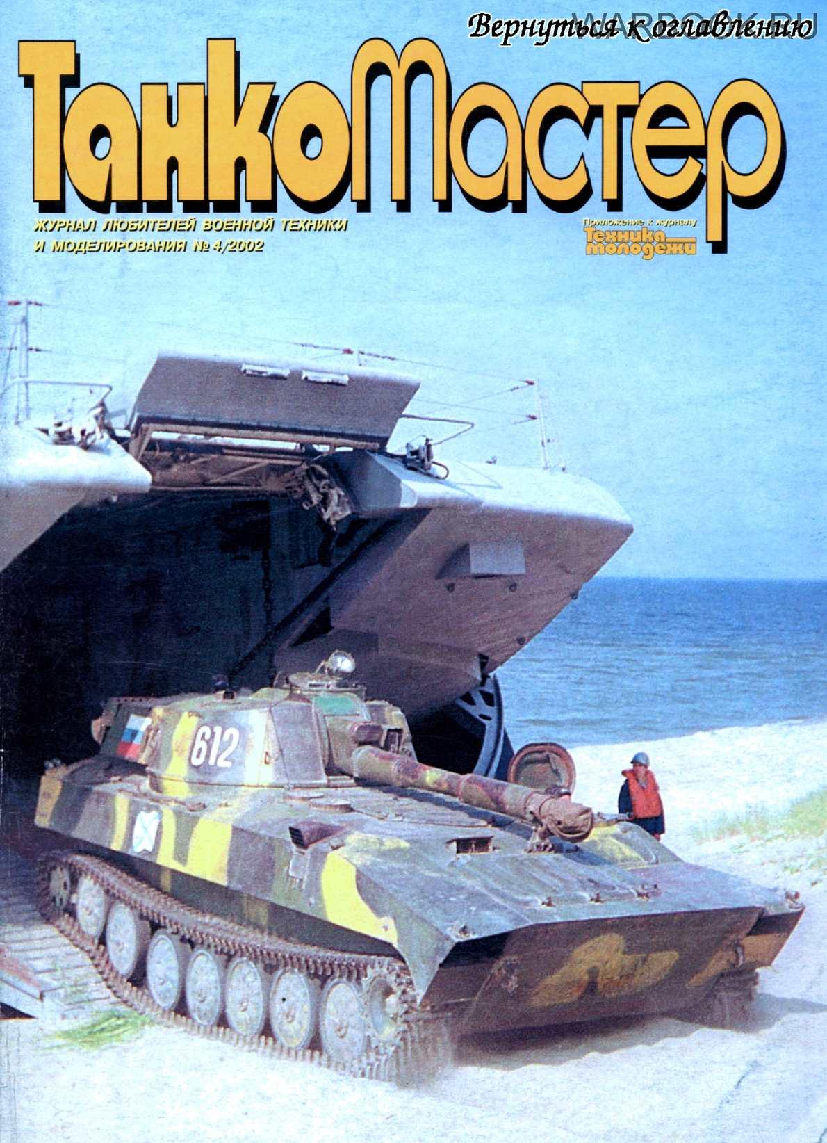 Танкомастер 2002-04