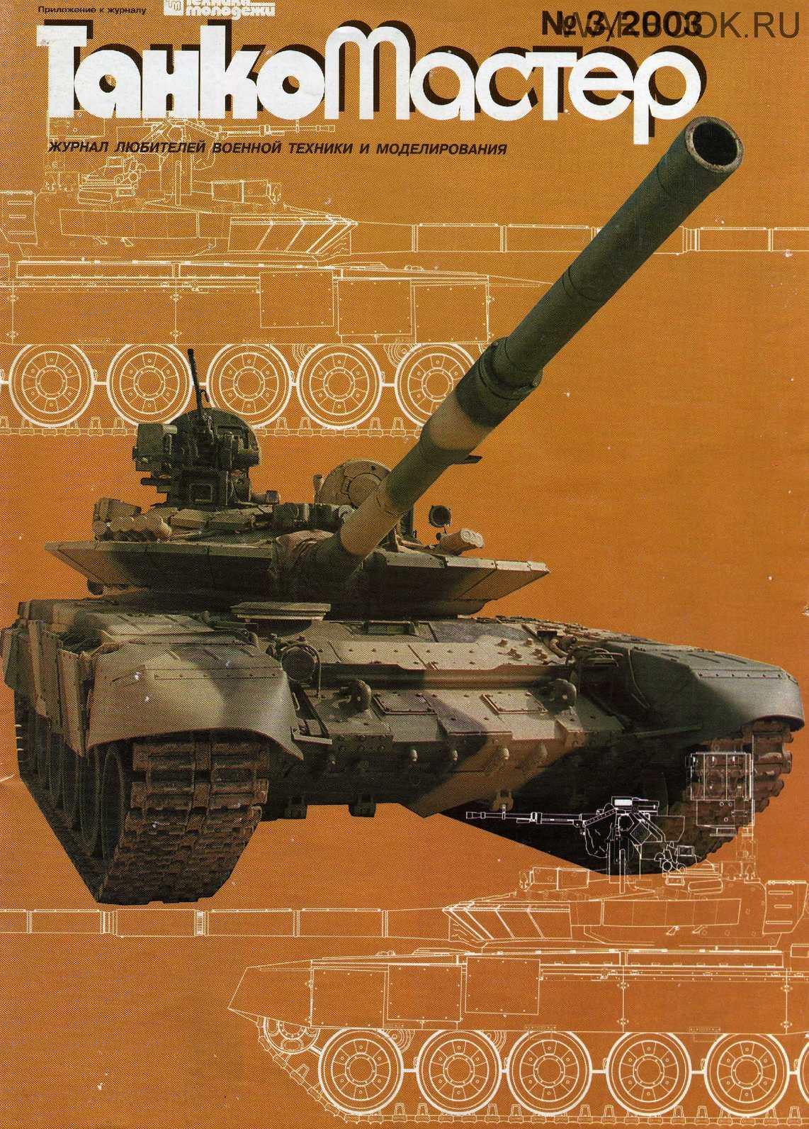 Танкомастер 2003-03