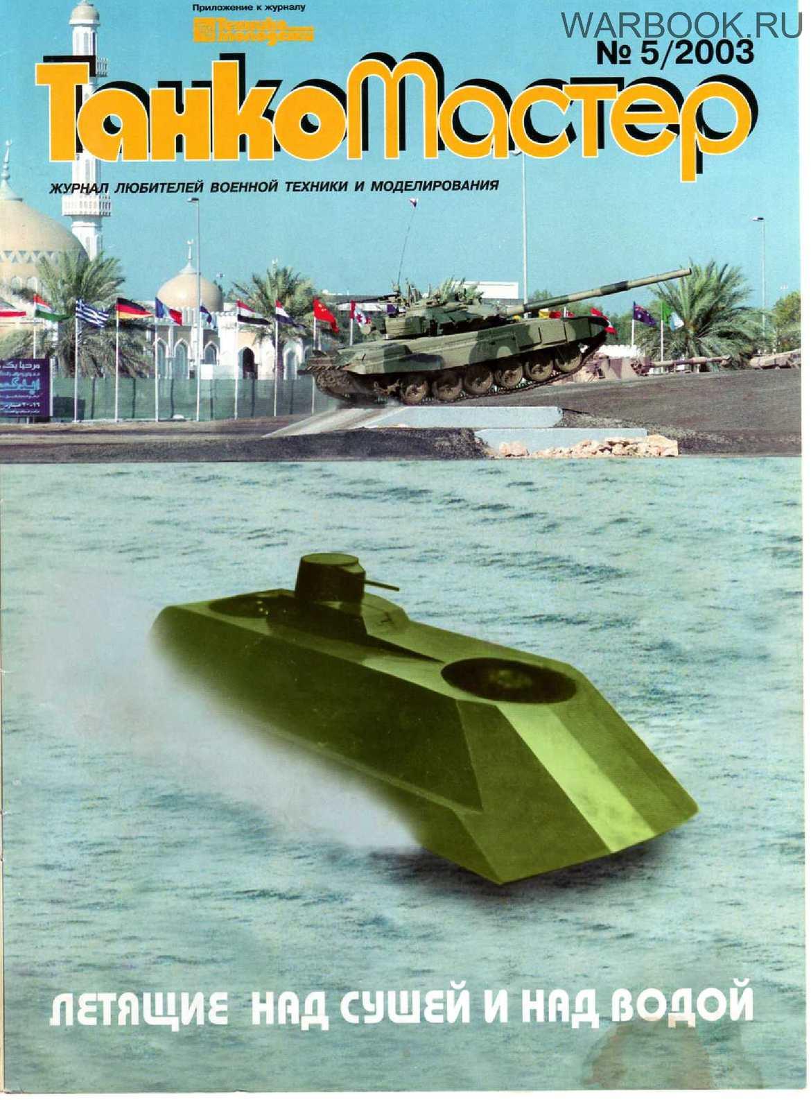 Танкомастер 2003-05