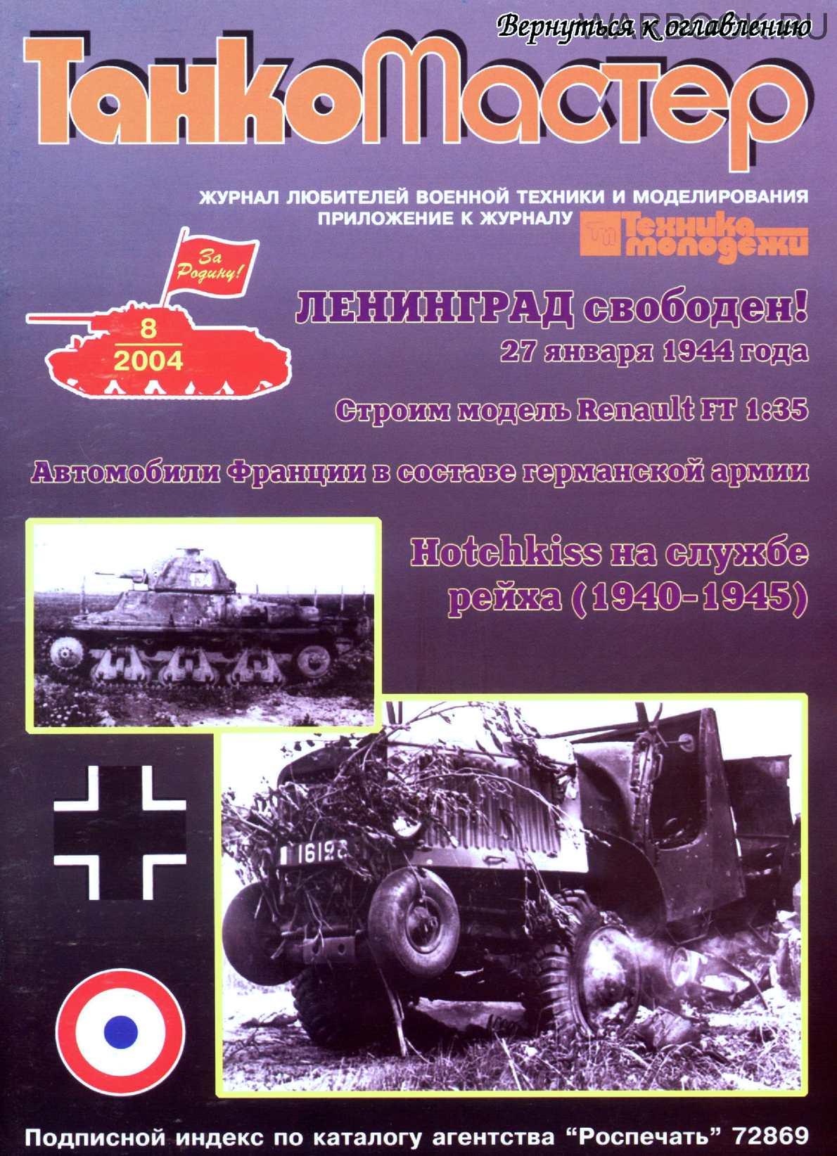 ТанкоМастер 2004-08