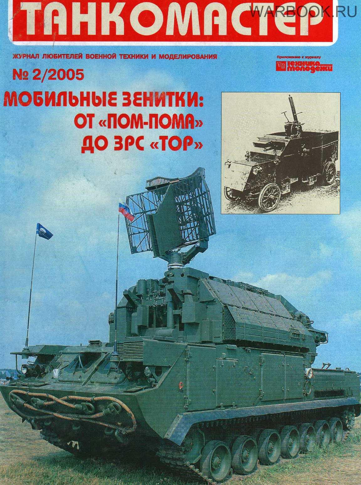 Танкомастер 2005-02