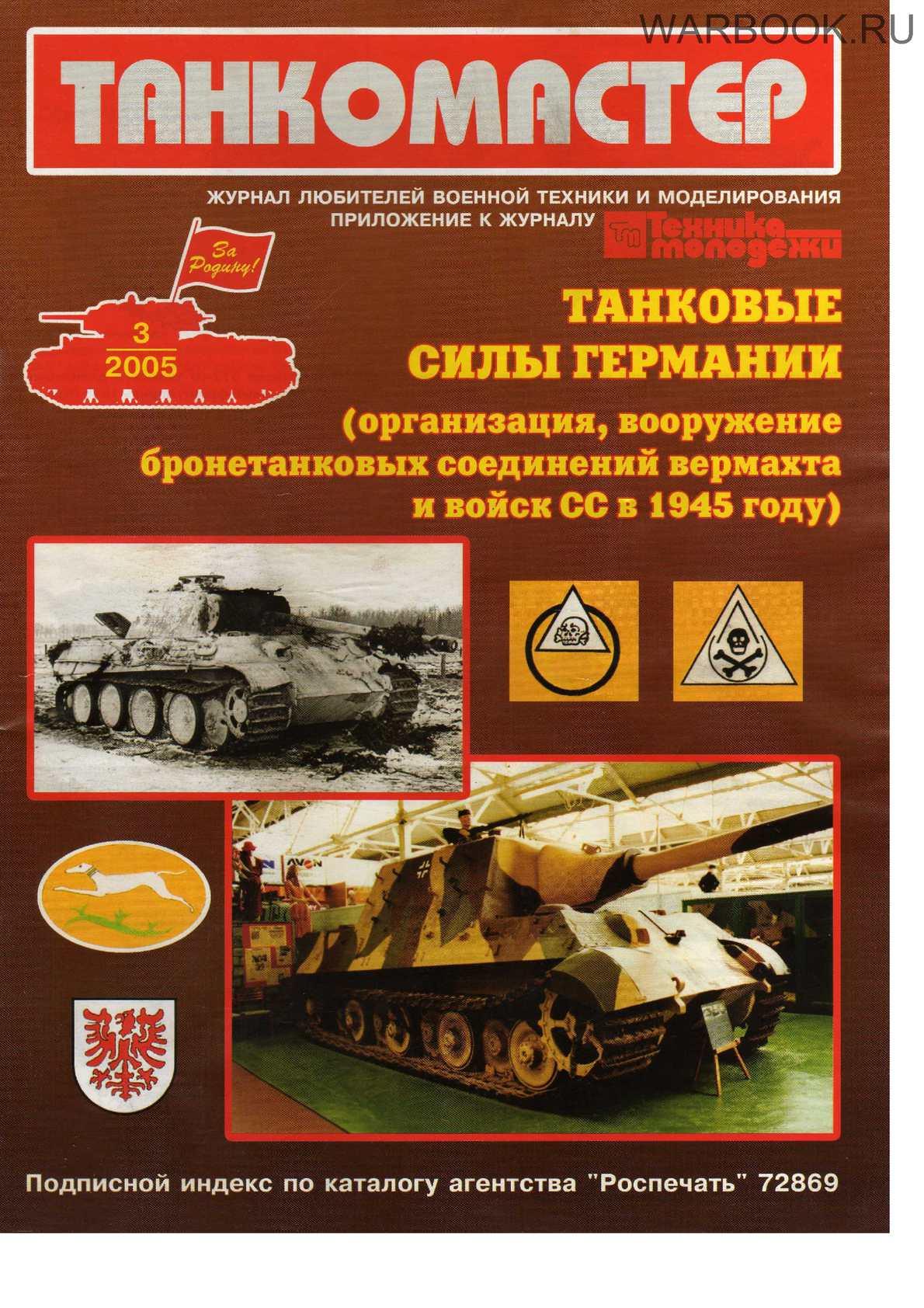 Танкомастер 2005-03
