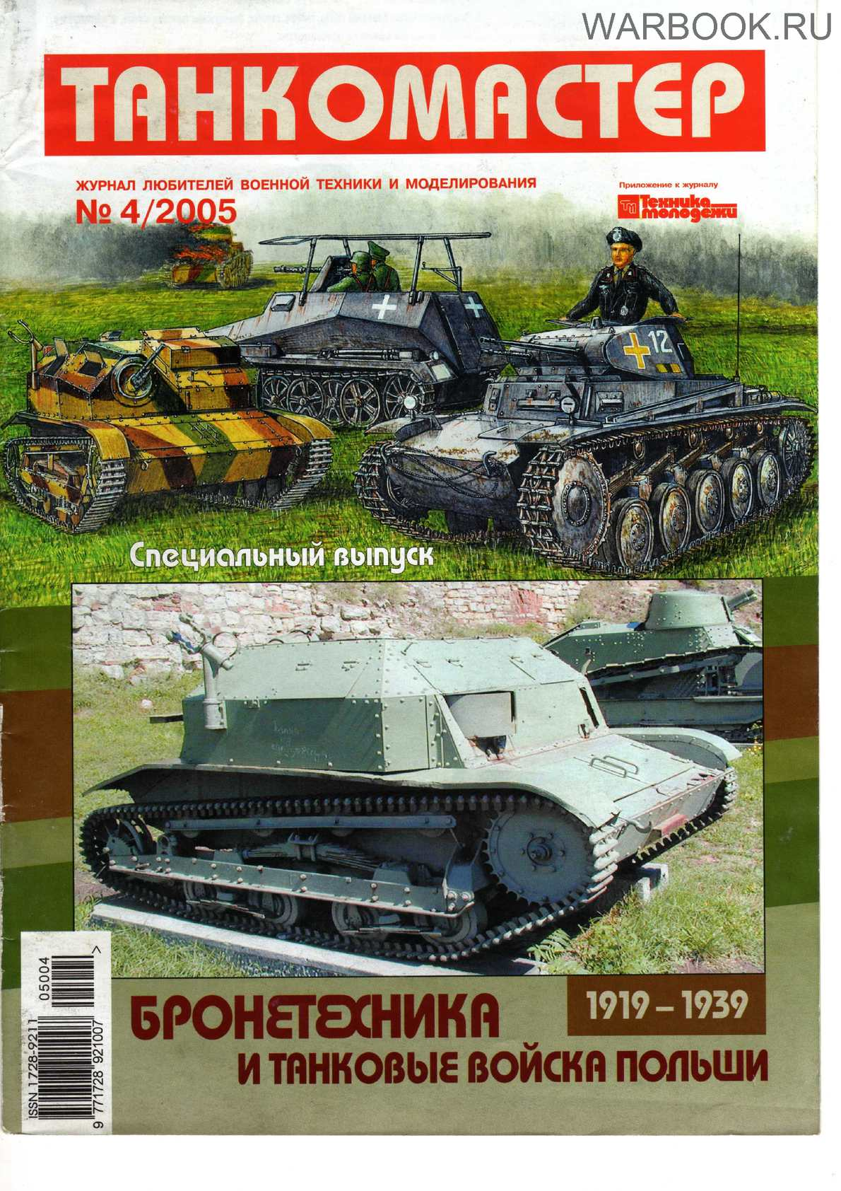 Танкомастер 2005-04