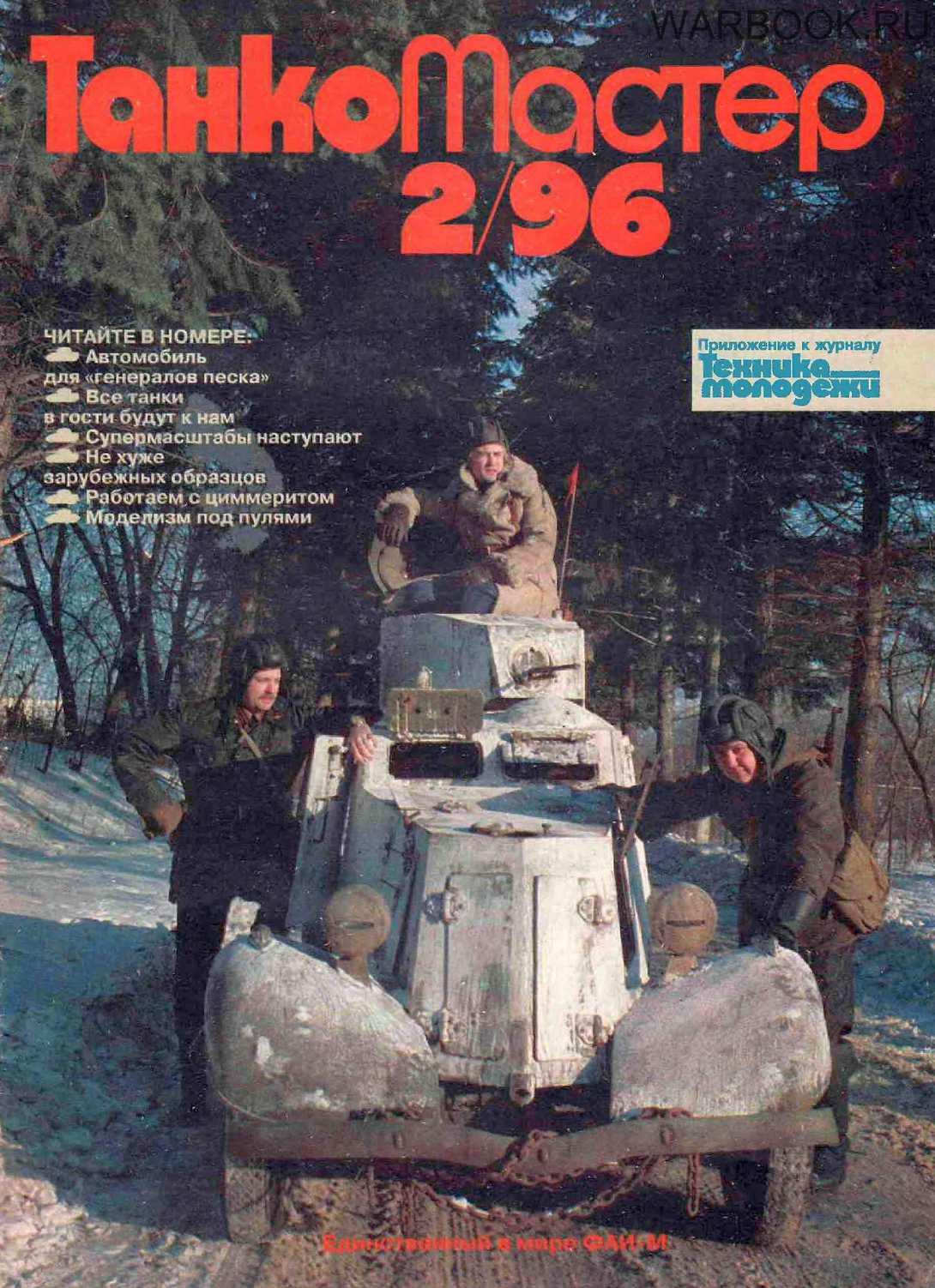 Танкомастер 1996 02