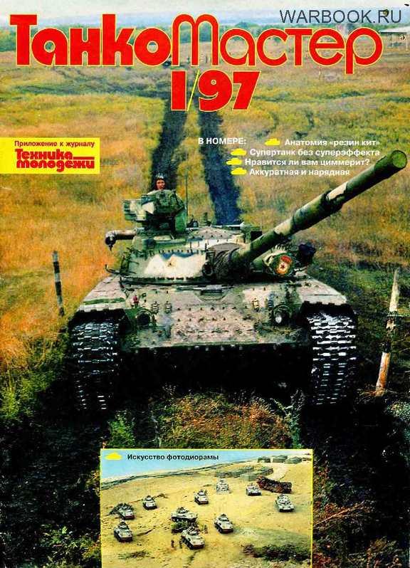 Танкомастер 1997 01