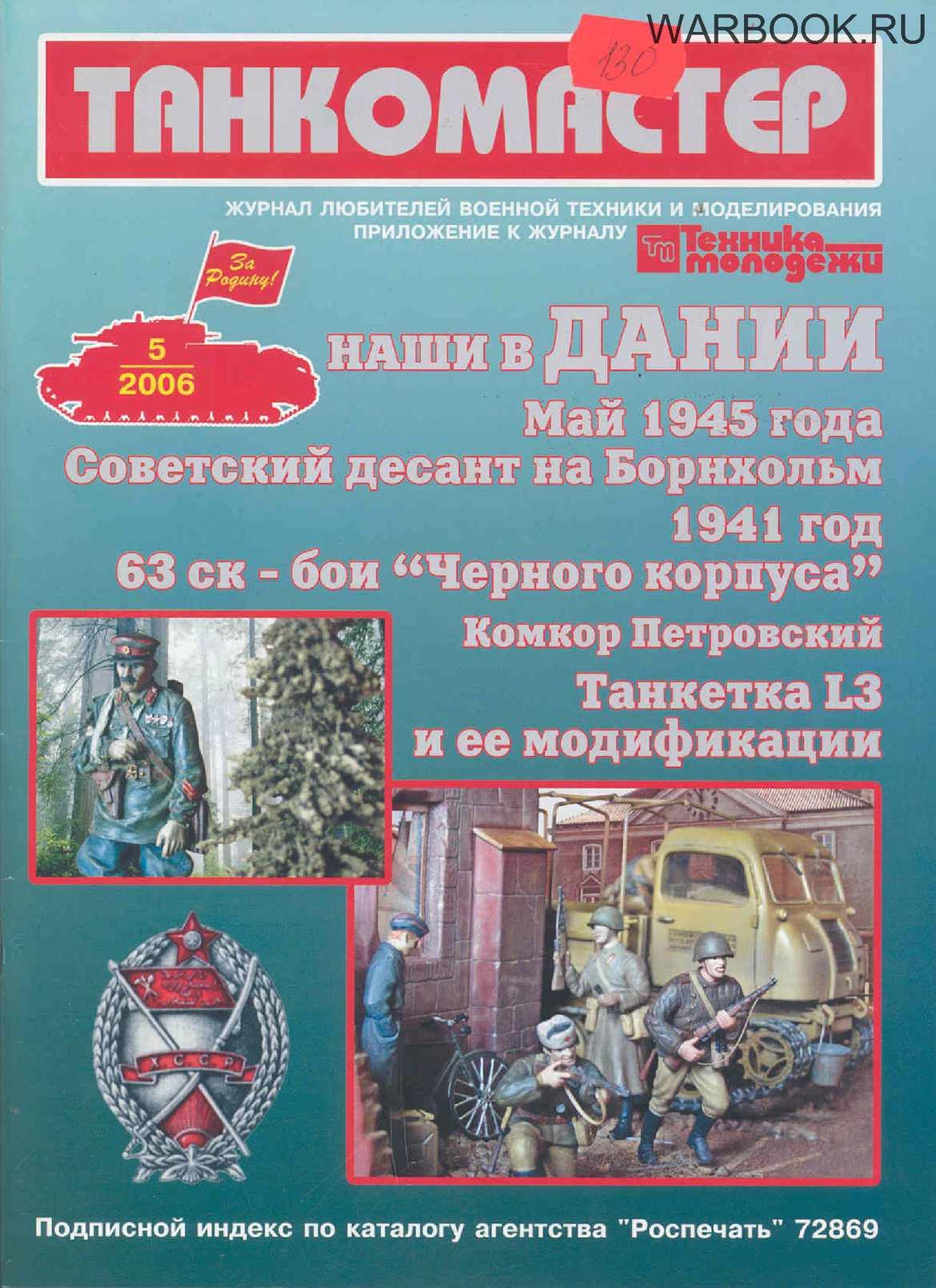 Танкомастер 2006-05