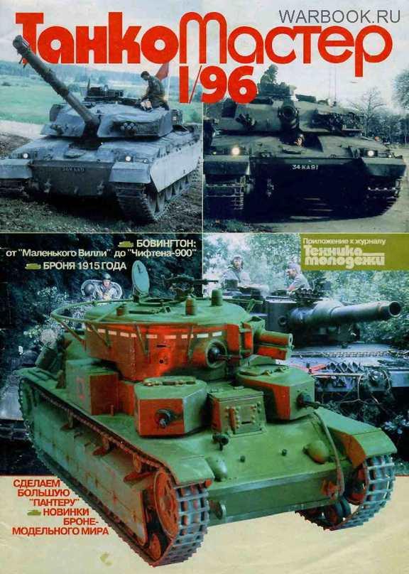 Танкомастер 1996-01 (2)