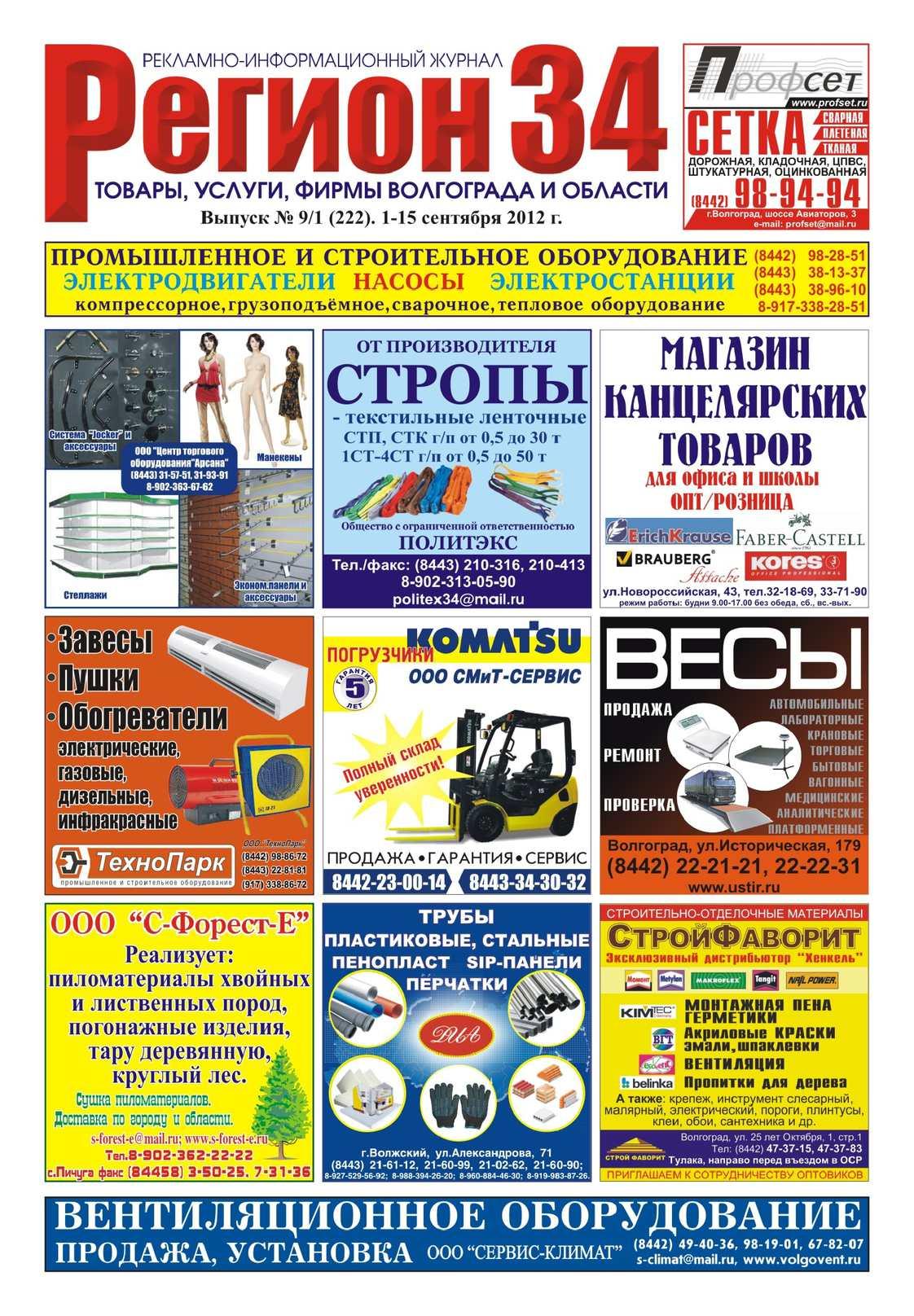 49c8a6ae4352 Calaméo - Регион34 выпуск 222 сентябрь(1) 2012 г