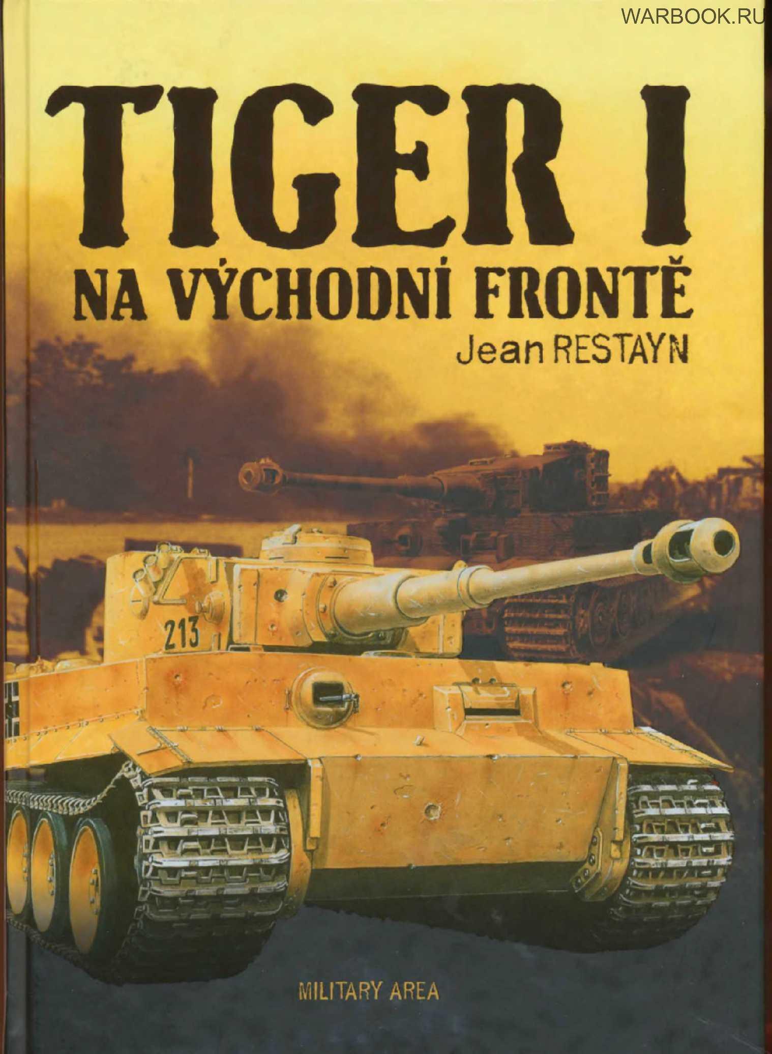 Тигры на Восточном фронте