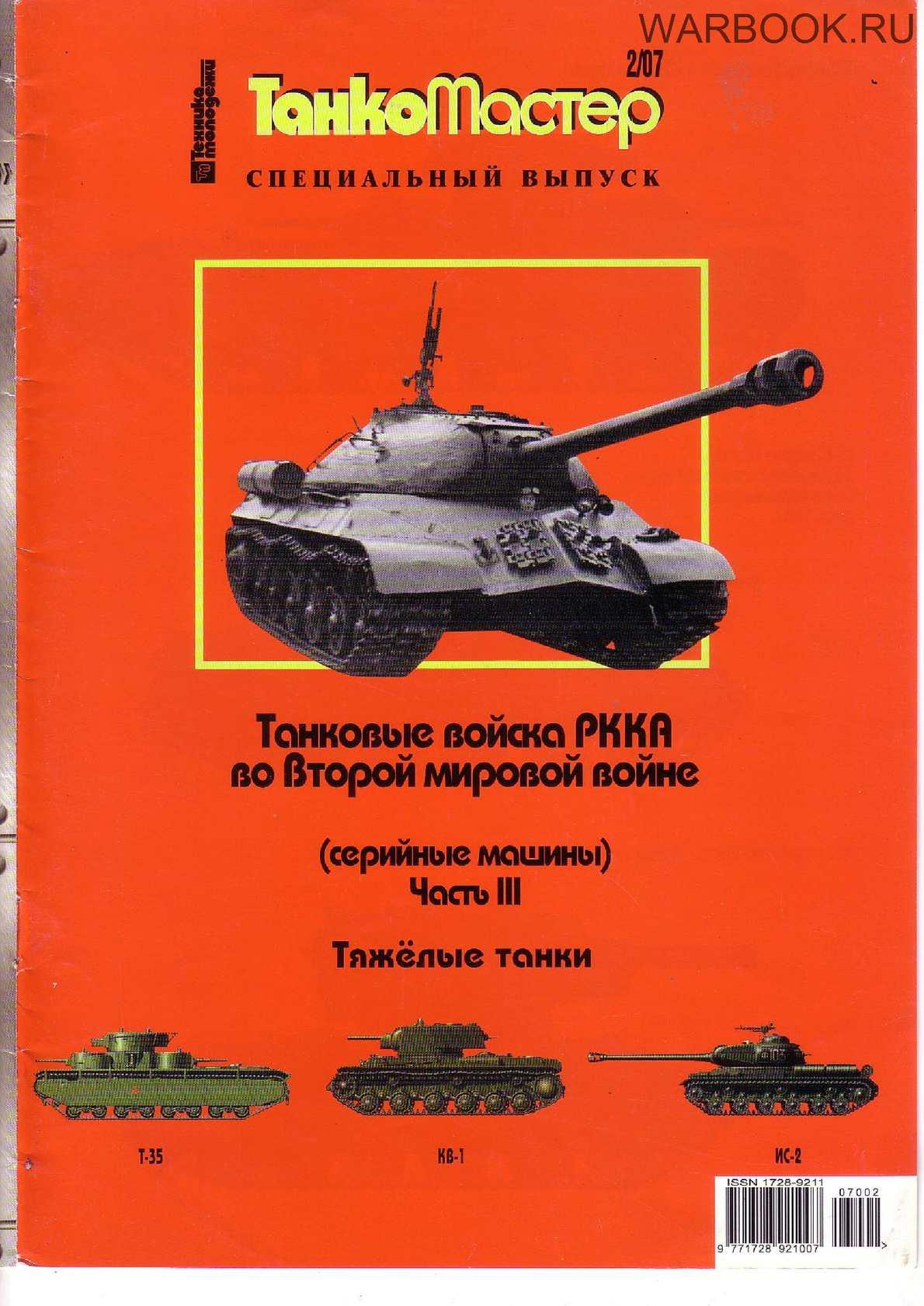 Танкомастер 2007-02