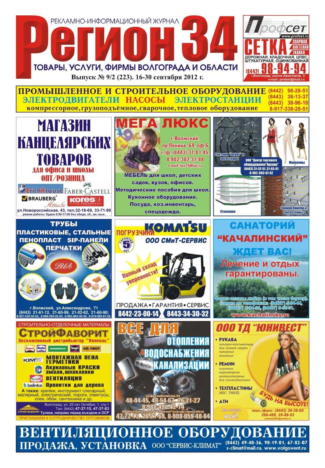 Calaméo - Регион34 выпуск 223 сентябрь(2) 2012 г 5da0022baf7