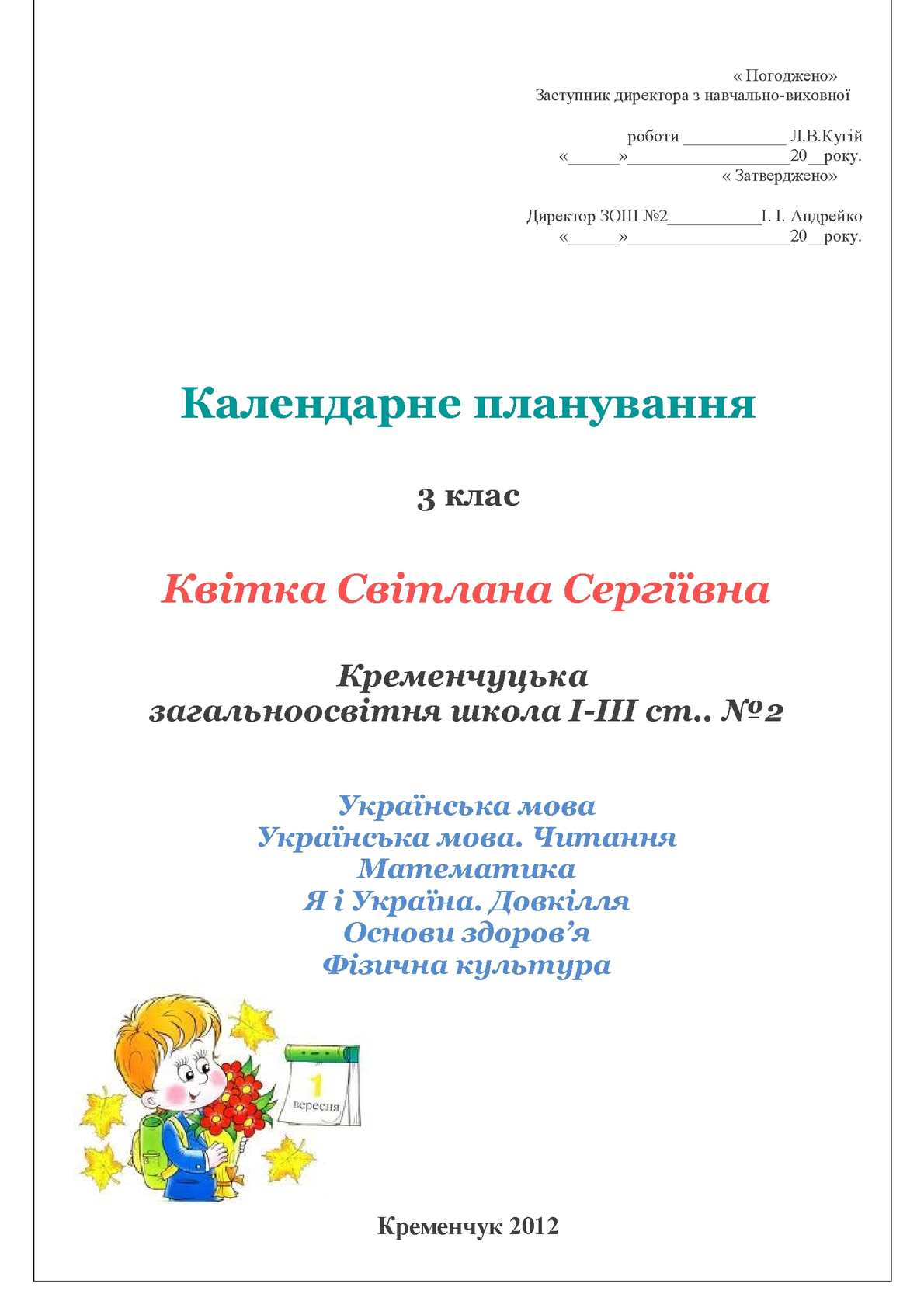 Calaméo - Календарне планування3 клас a180b546f1e2f