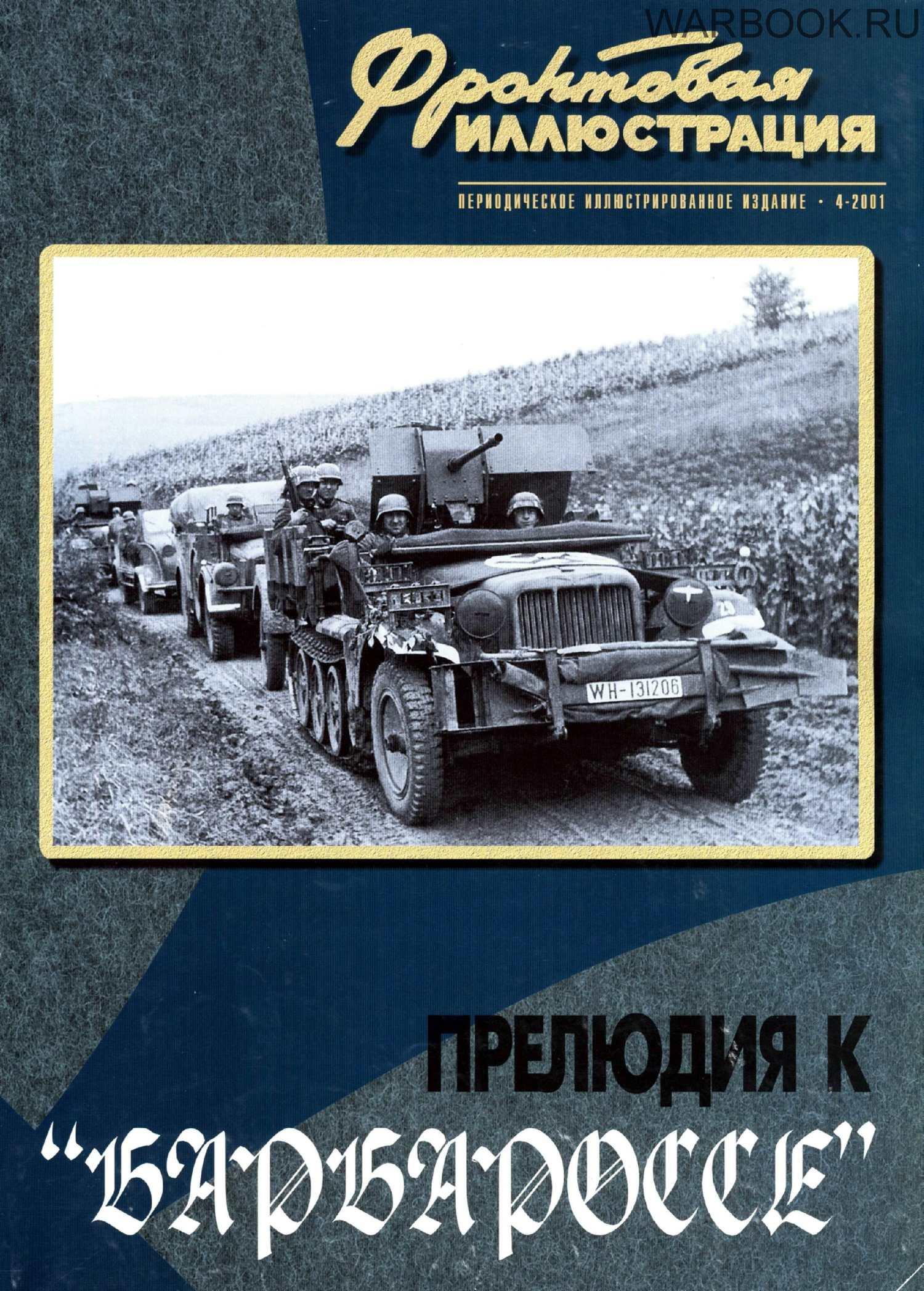 ФИ 2001-04 - Прелюдия к 'Барбароссе'