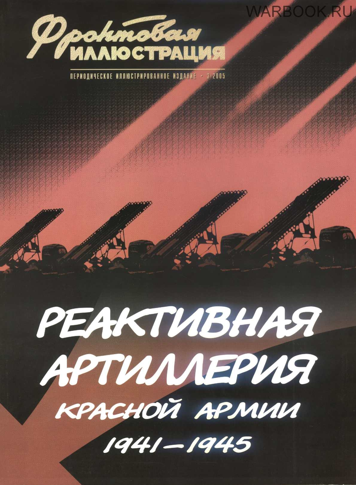 Фронтовая иллюстрация 2005 №3 - Реактивная артиллерия Красной Армии