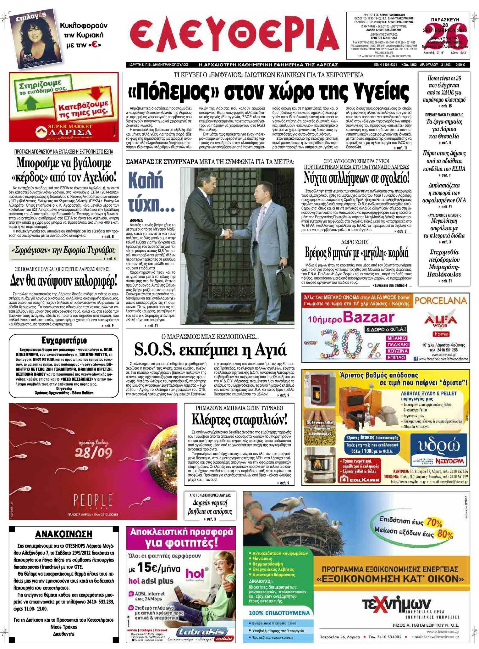 2a2d0fcec2f Calaméo - Eleftheria.gr_28/09/2012