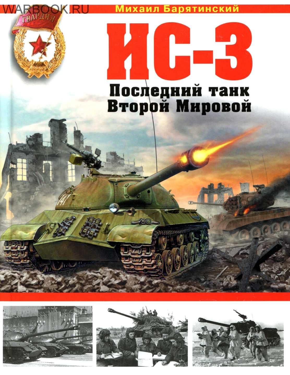 Барятинский - ИС-3 - последний танк Второй Мировой - 2010
