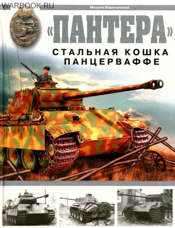 Барятинский - Пантера - стальная кошка Панцерваффе - 2007