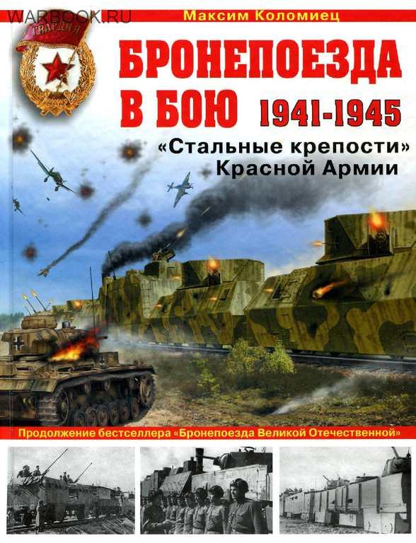 Коломиец - Бронепоезда в бою 1941-1945 - Стальные крепости Красной армии