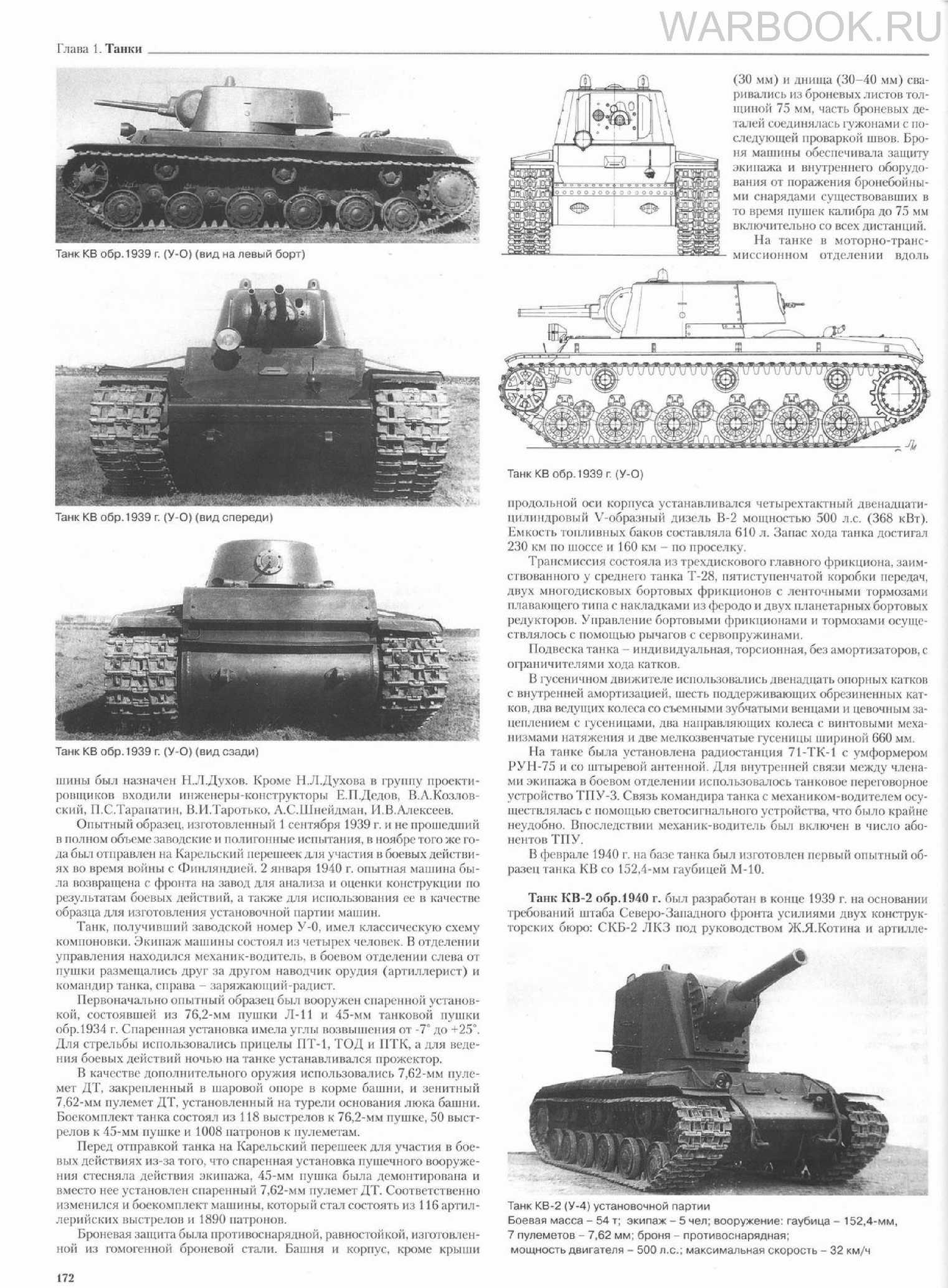 Отечественные бронированные машины 1905-1941(1 том) часть 2