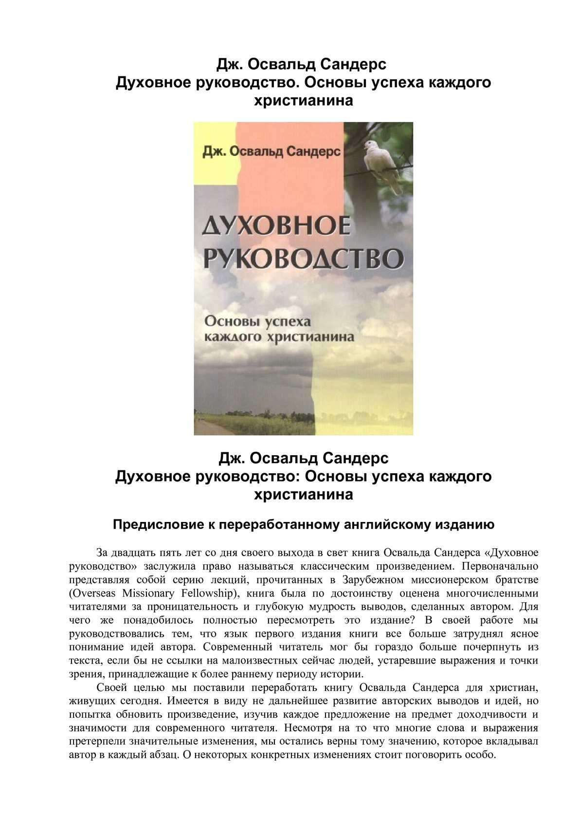Духовное руководство  -  Дж. Освальд Сандерс