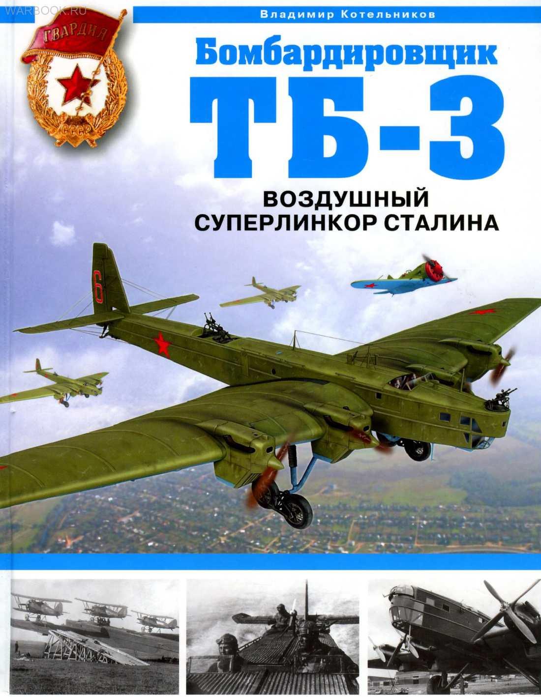 Эксмо_В. Котельников_ Бомбардировщик ТБ-3