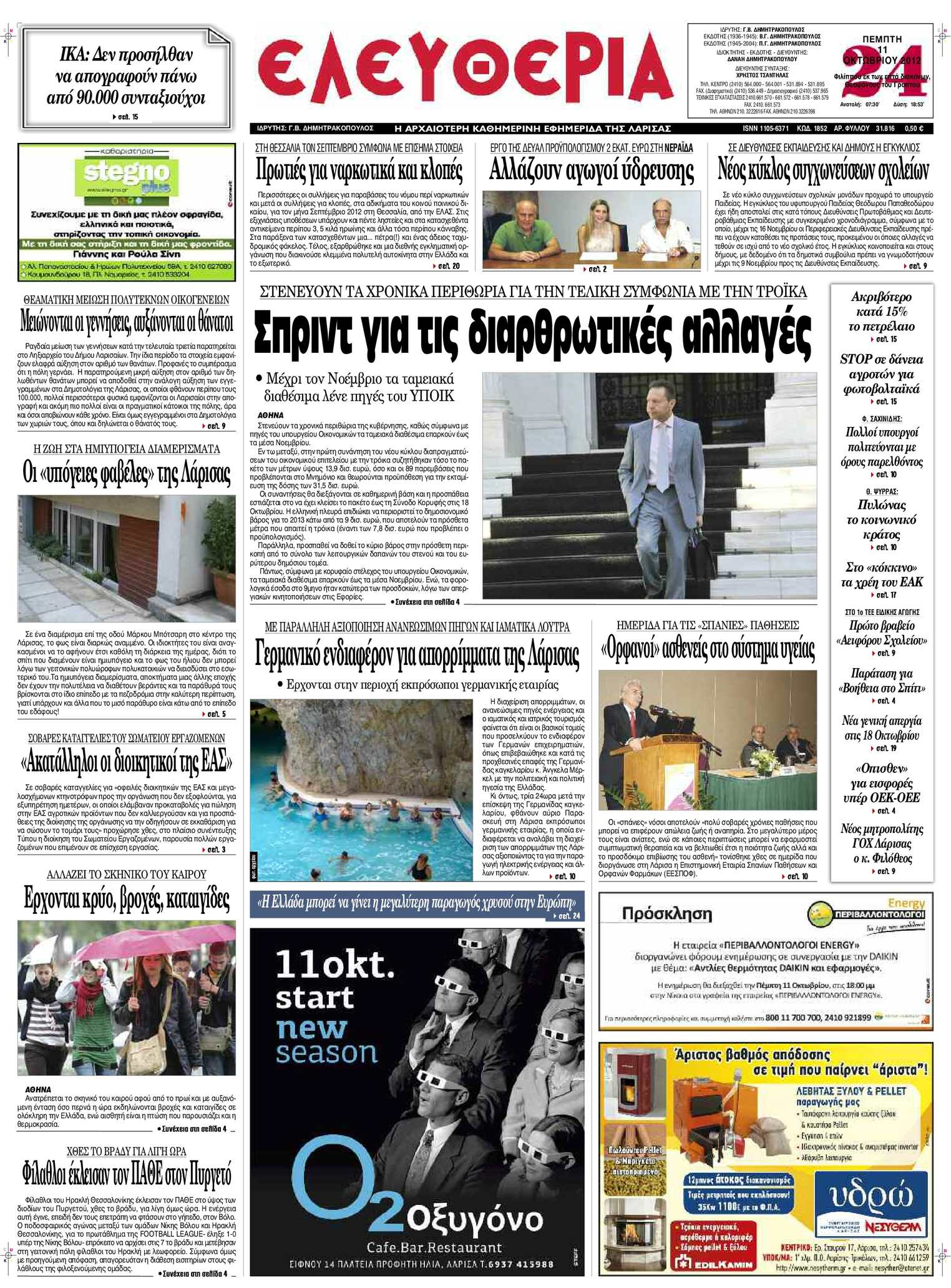 Calaméo - Eleftheria.gr 11 10 2012 d62bb1bbfb4