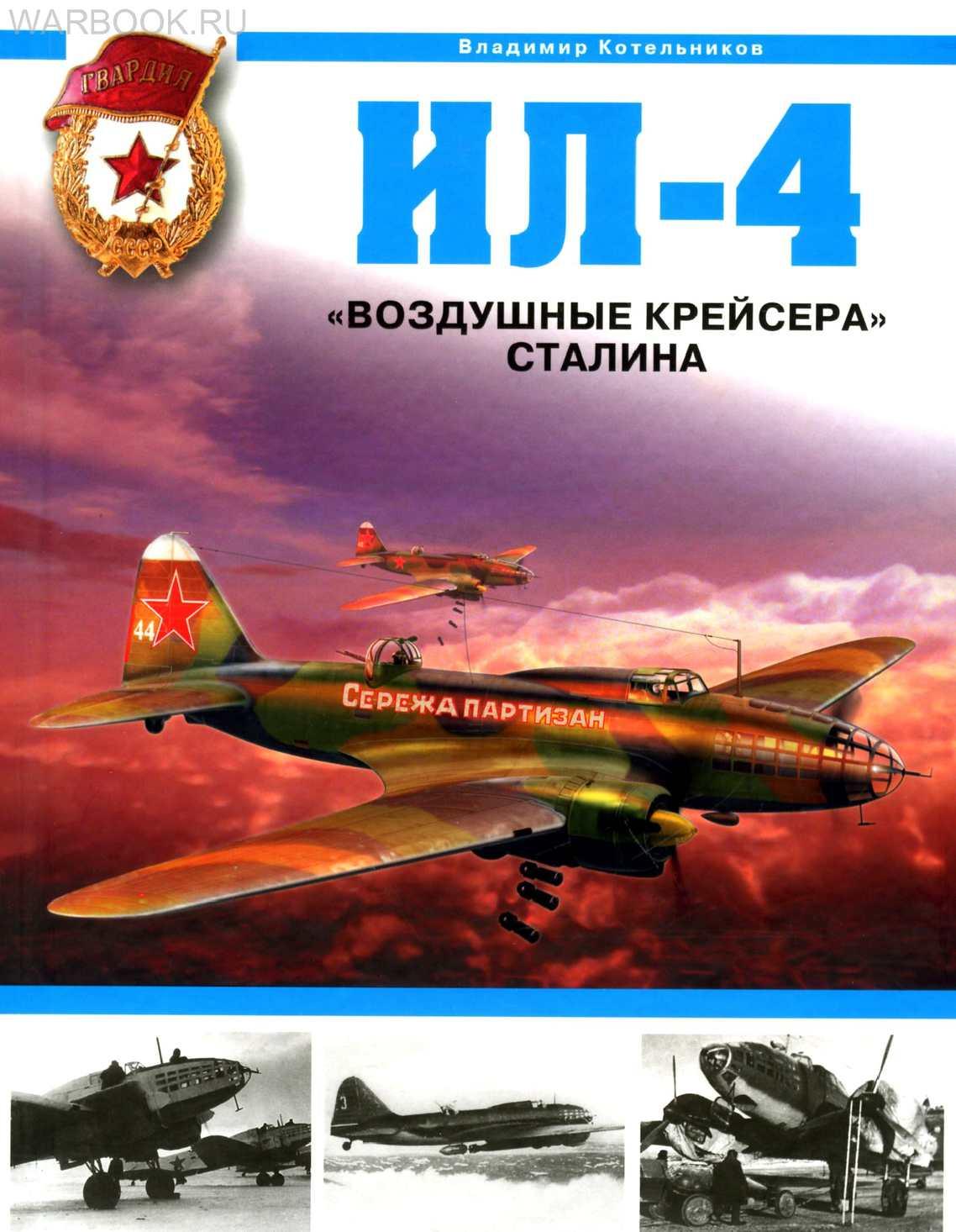 Котельников - Ил-4 - воздушные крейсера Сталина - 2009