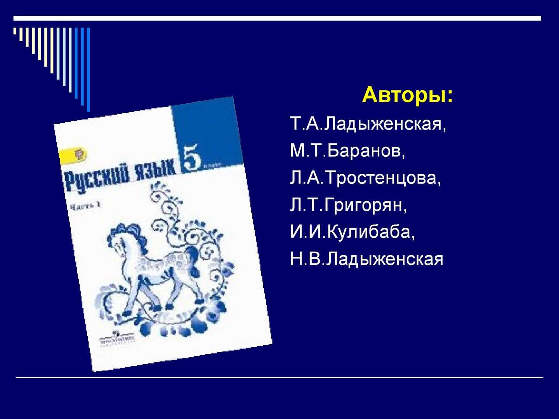 Гдз По Русскому 5 Класс Ладыженская Баранов Тростенцова Григорян Кулибаба Ладыженская