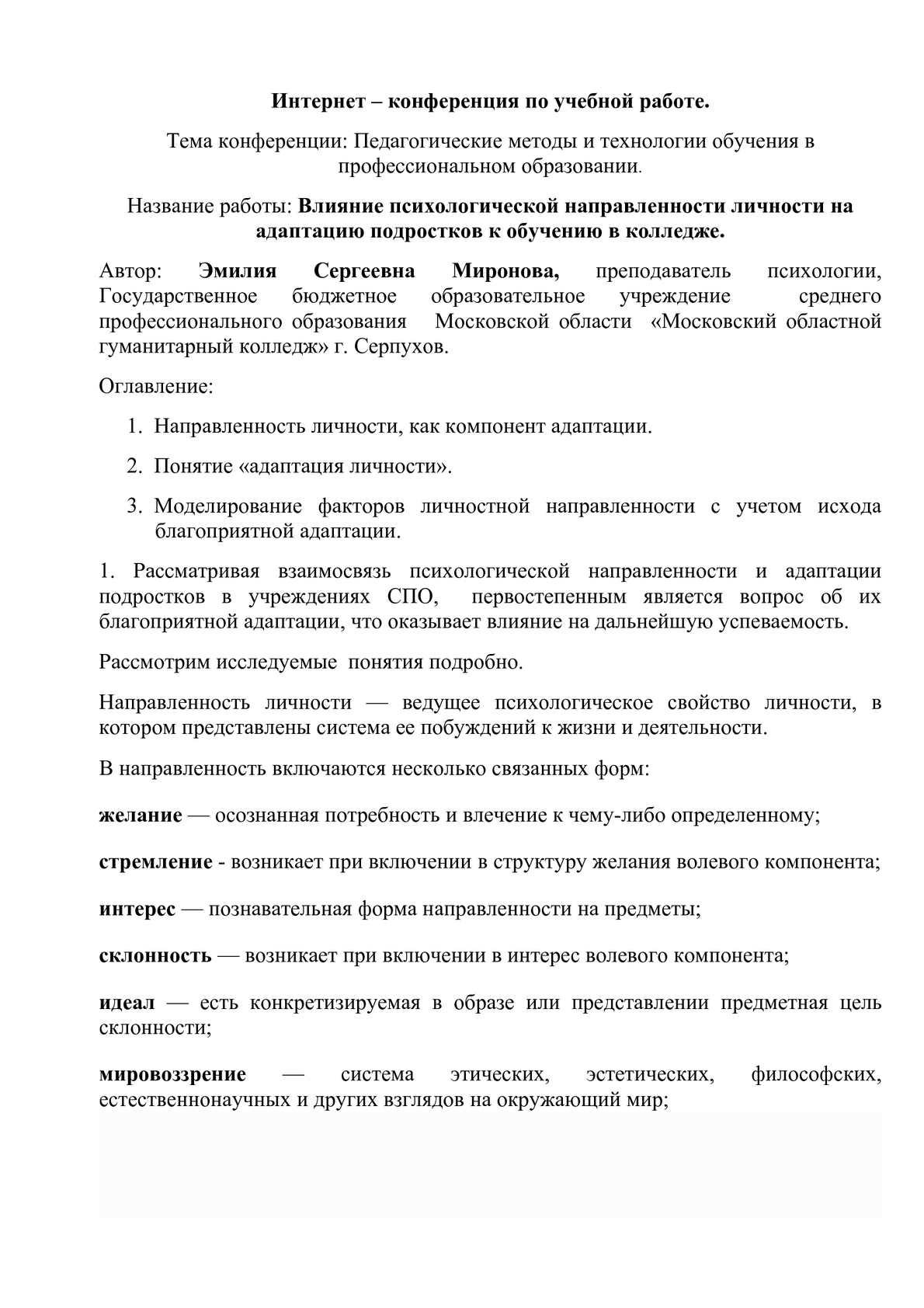 Девушка модель социальной работы адаптации работа вахтой для девушки в москве