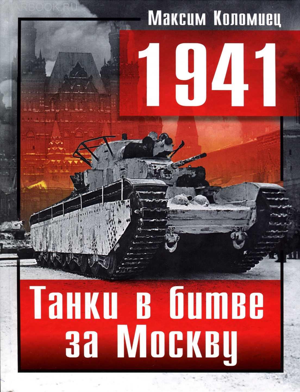 Танки в битве за Москву OCR