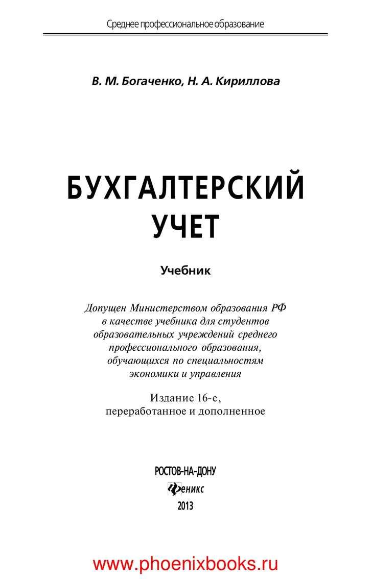 Федеральный закон от 21111996 129-фз о бухгалтерском учете