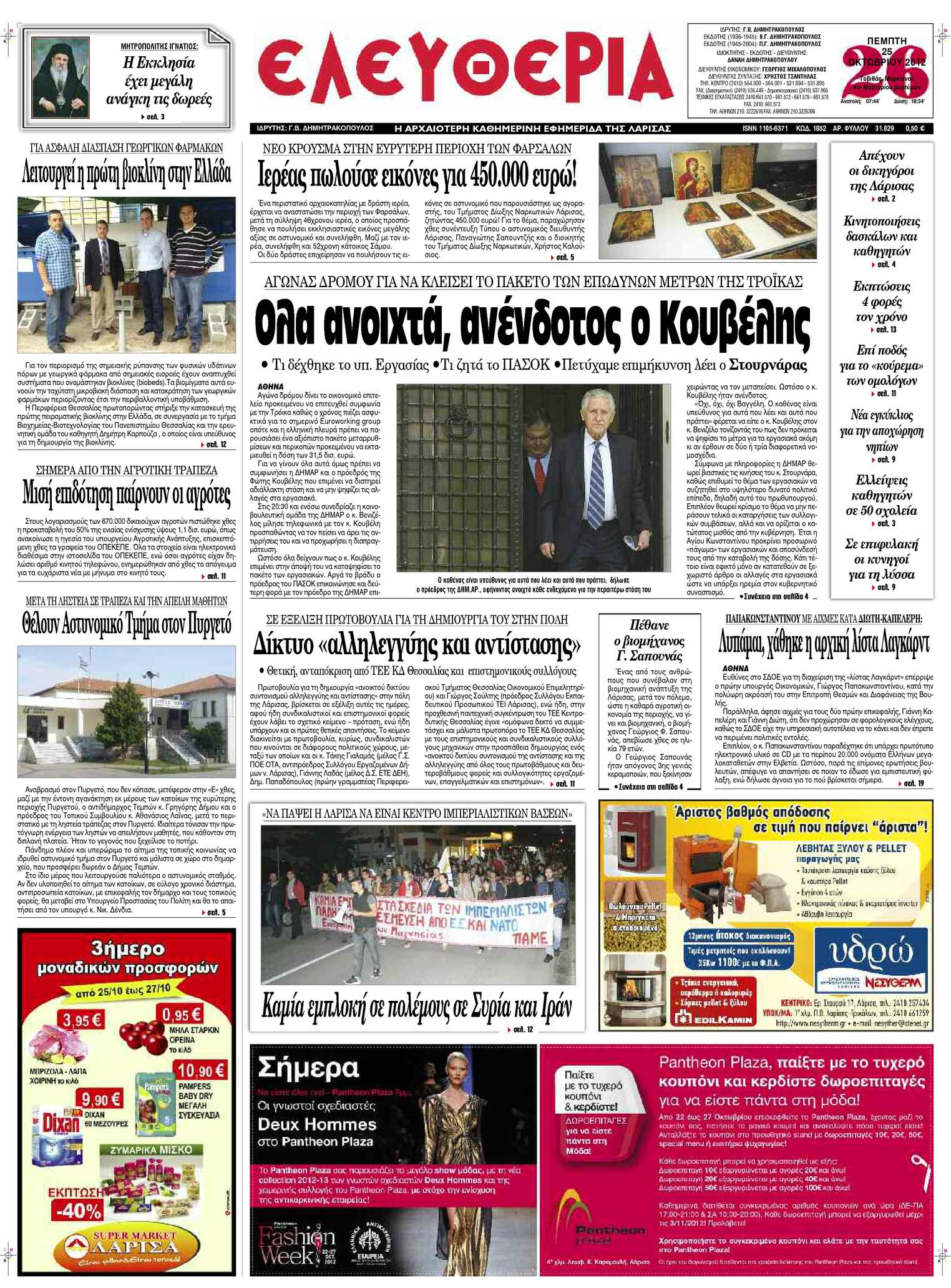 δωρεάν ιστοσελίδες γνωριμιών στο Ναϊρόμπι
