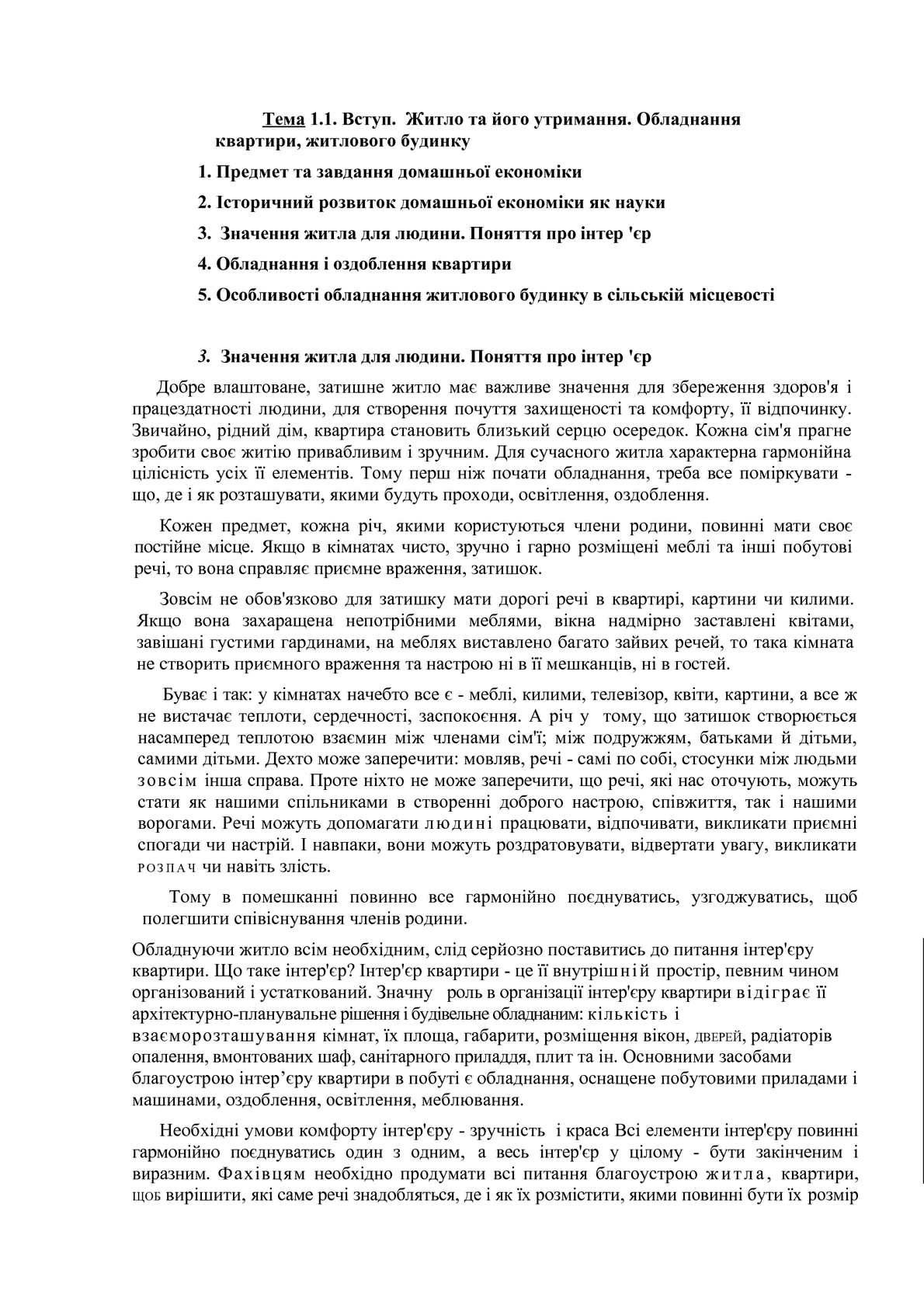 Calaméo - Рослинництво a343a8fb0da59