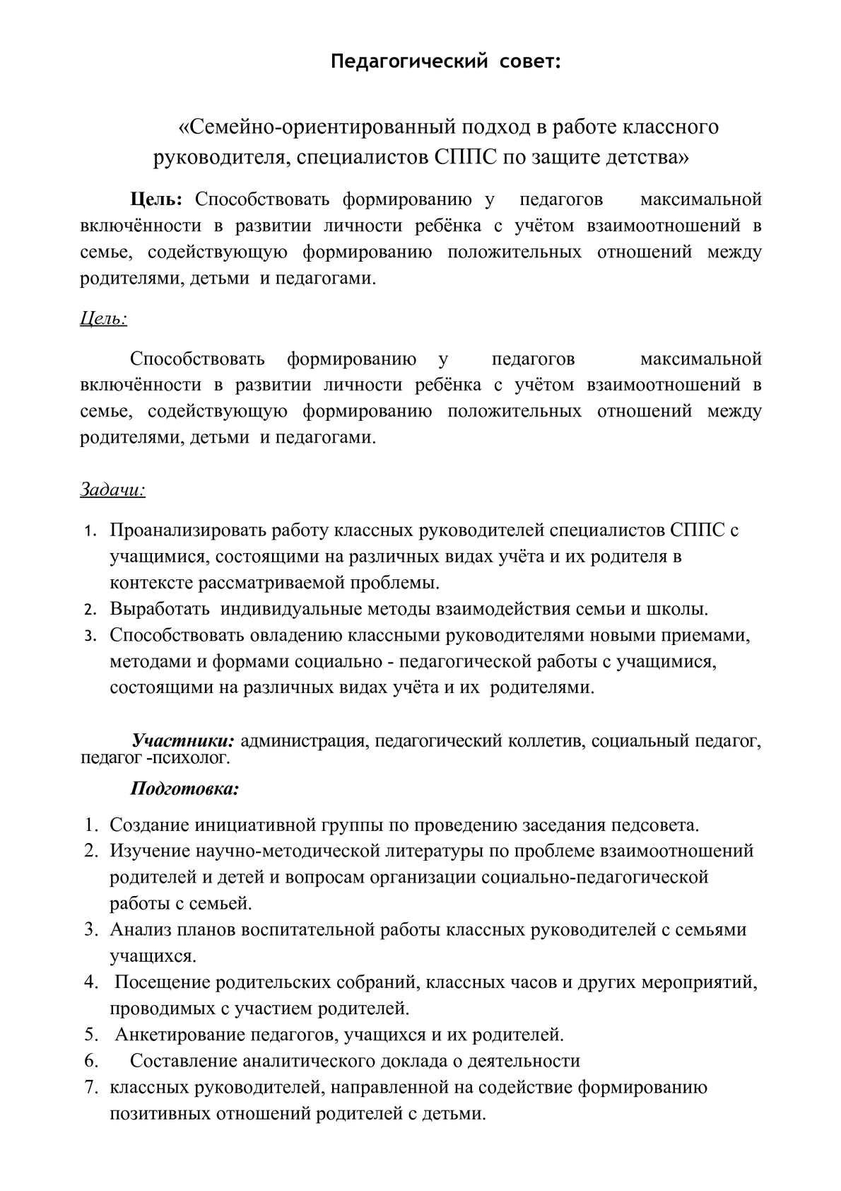 Выступления доклады по организации и проведению воспитательной работы 2287